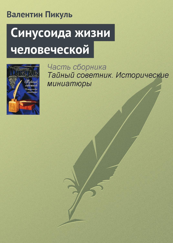 Валентин Пикуль Синусоида жизни человеческой недорго, оригинальная цена