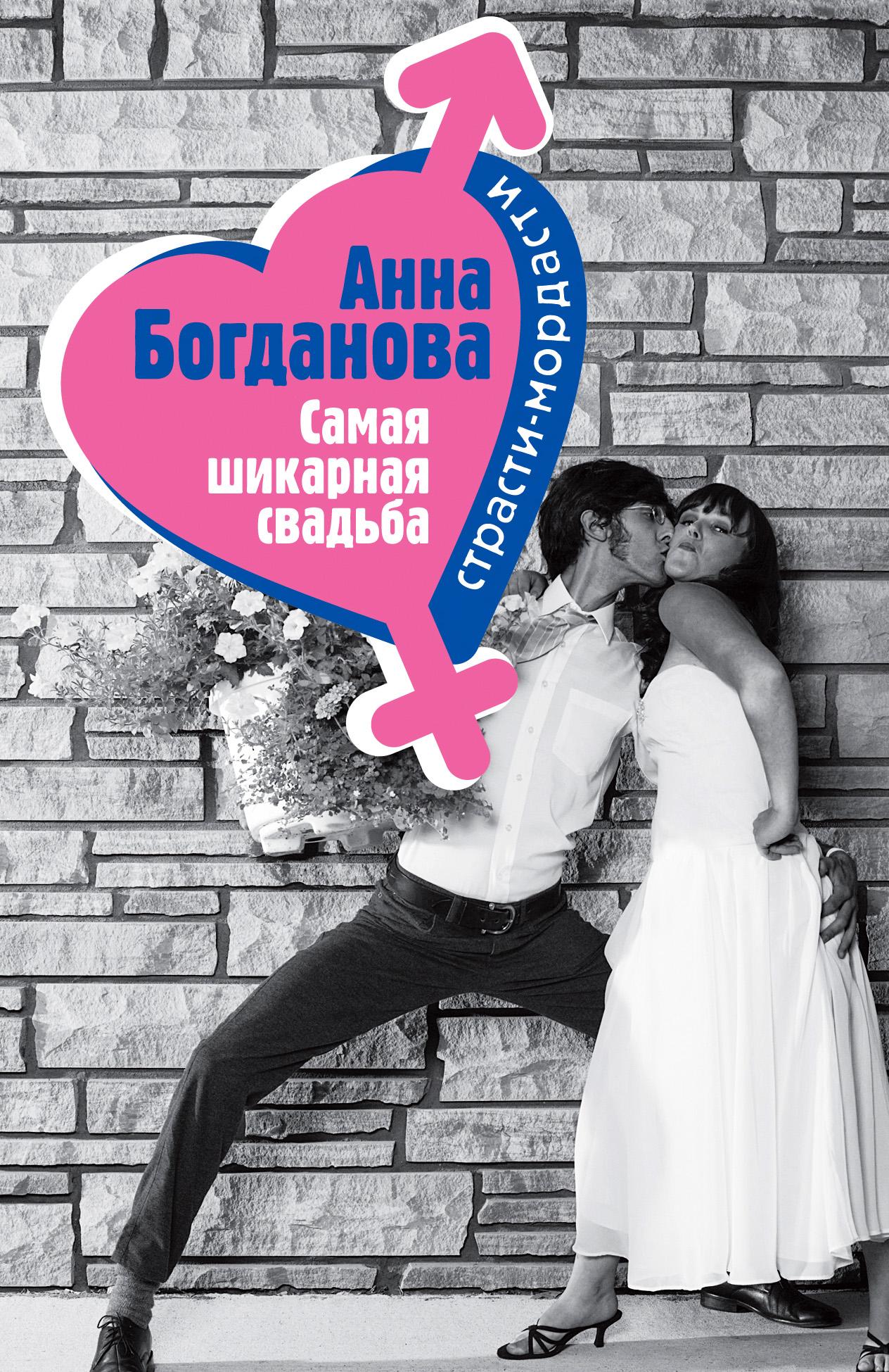 Анна Богданова Самая шикарная свадьба богданова а самая шикарная свадьба