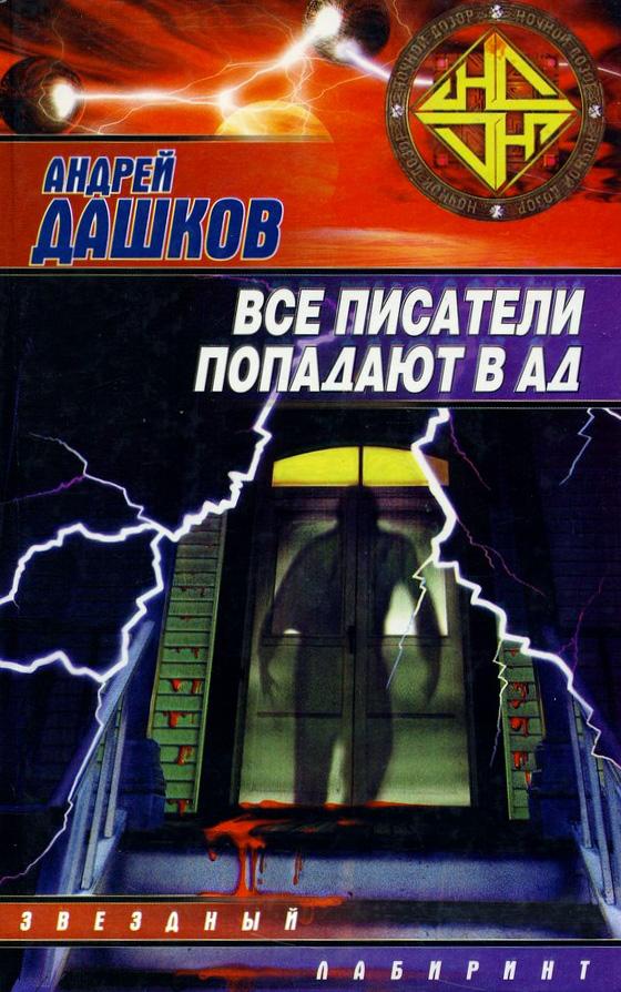 Андрей Дашков Дракон фен supra phs 2050n белый