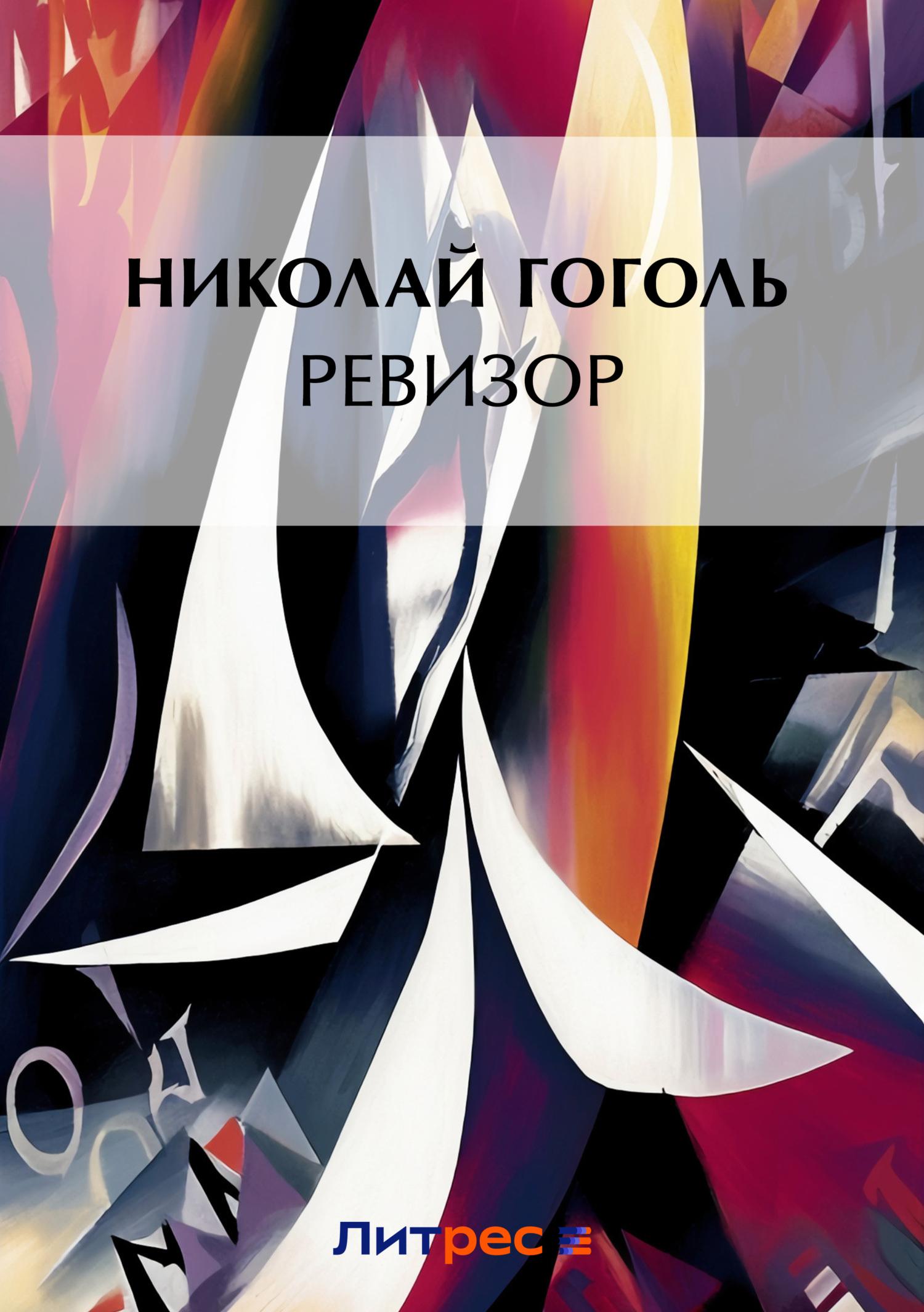 Ревизор ( Николай Гоголь  )