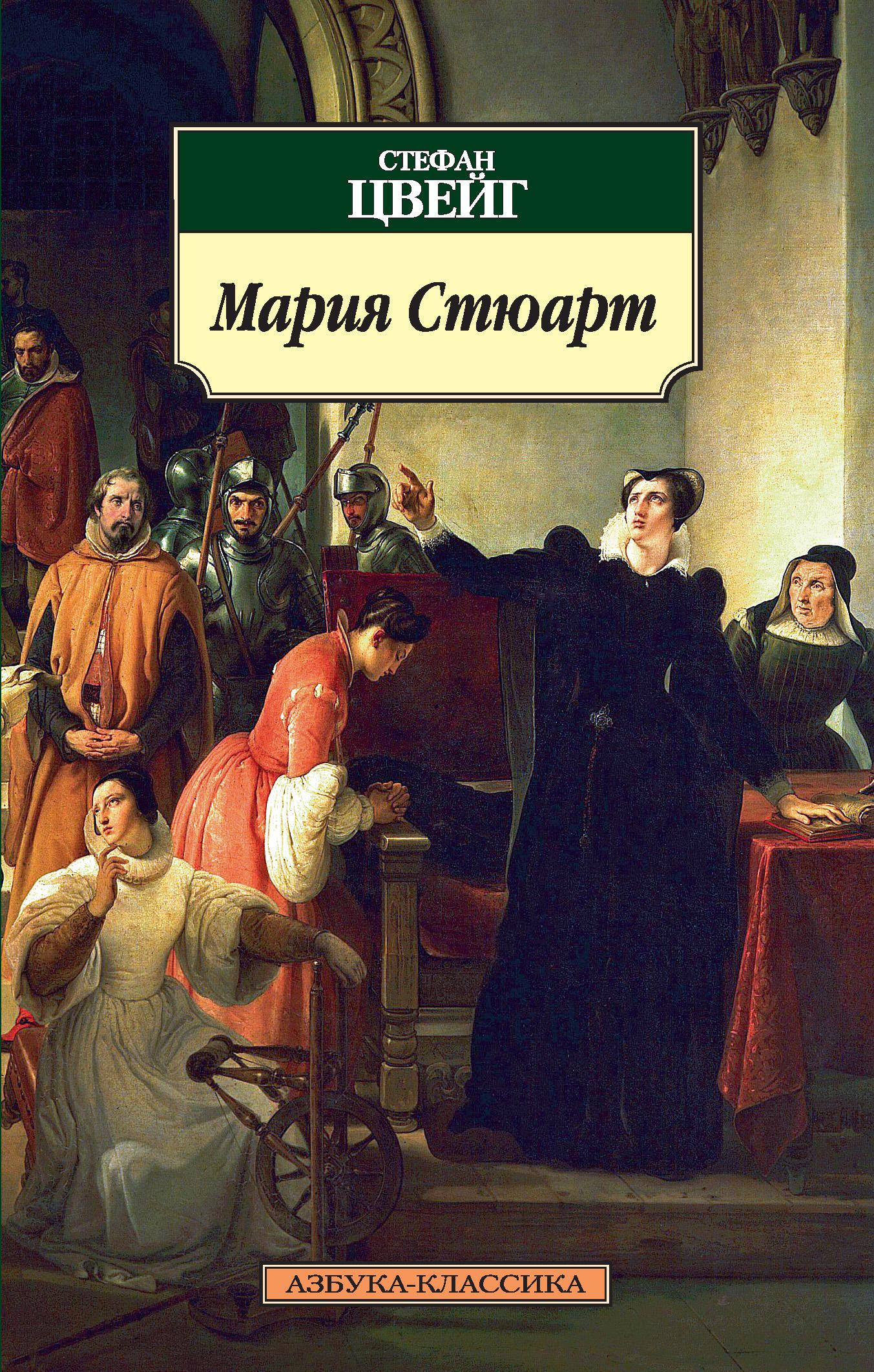 Стефан Цвейг Мария Стюарт