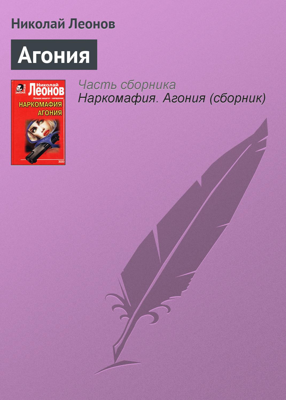 Николай Леонов Агония