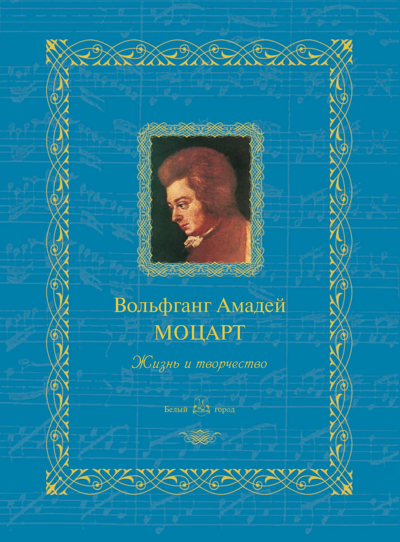 Отсутствует Вольфганг Амадей Моцарт. Жизнь и творчество