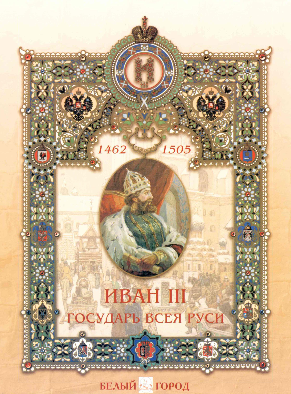 Мария Мартиросова Иван III. Государь всея Руси издательство аст вольное царство государь всея руси