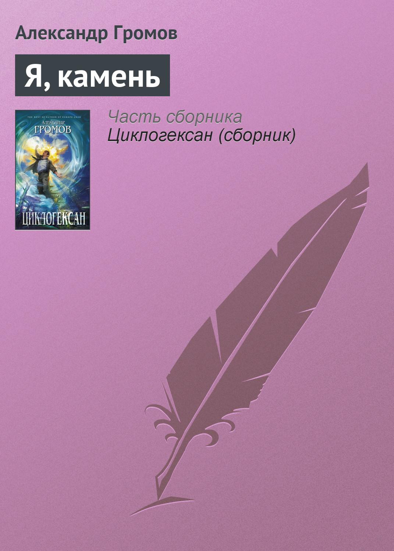 Александр Громов Я, камень татиана северинова кому то