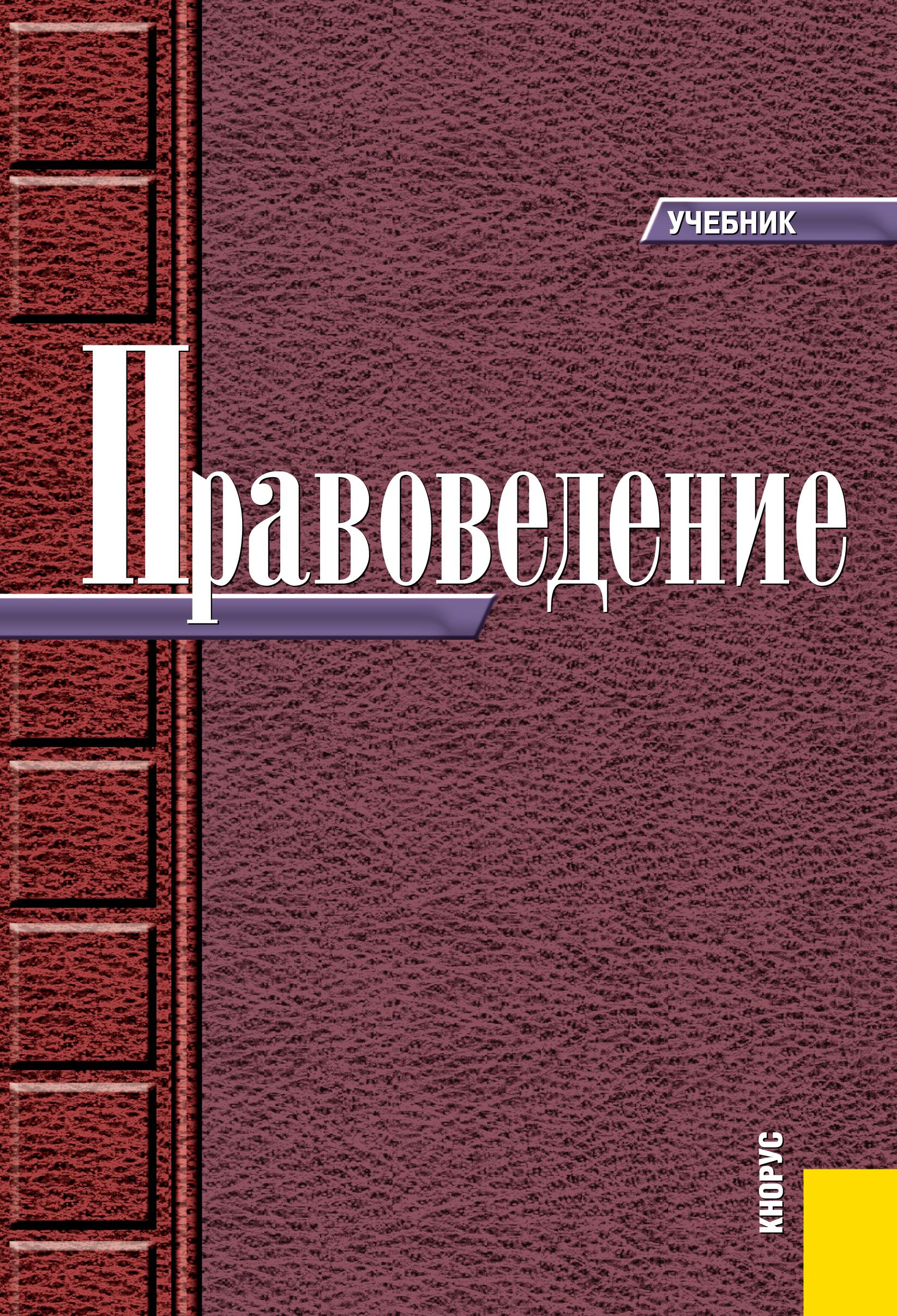 Виктор Алексеенко Правоведение публично частное партнерство в россии и зарубежных странах правовые аспекты