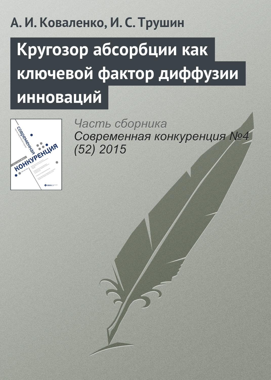 А. И. Коваленко Кругозор абсорбции как ключевой фактор диффузии инноваций