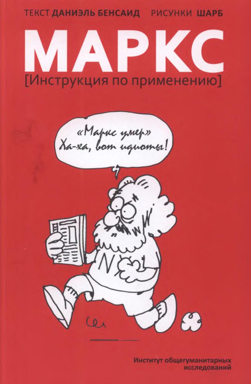 Фото - Даниэль Бенсаид Маркс. Инструкция по применению политика кпсс марксизм ленинизм в действии