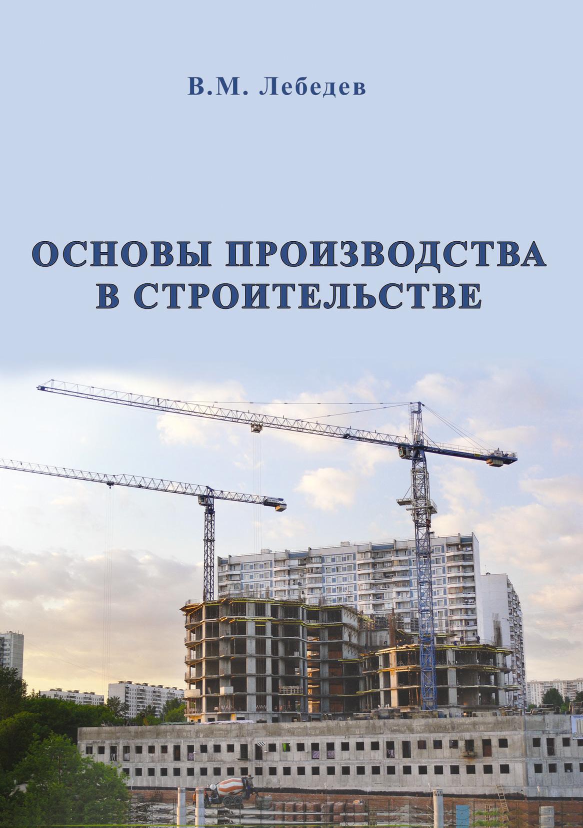 В. М. Лебедев Основы производства в строительстве