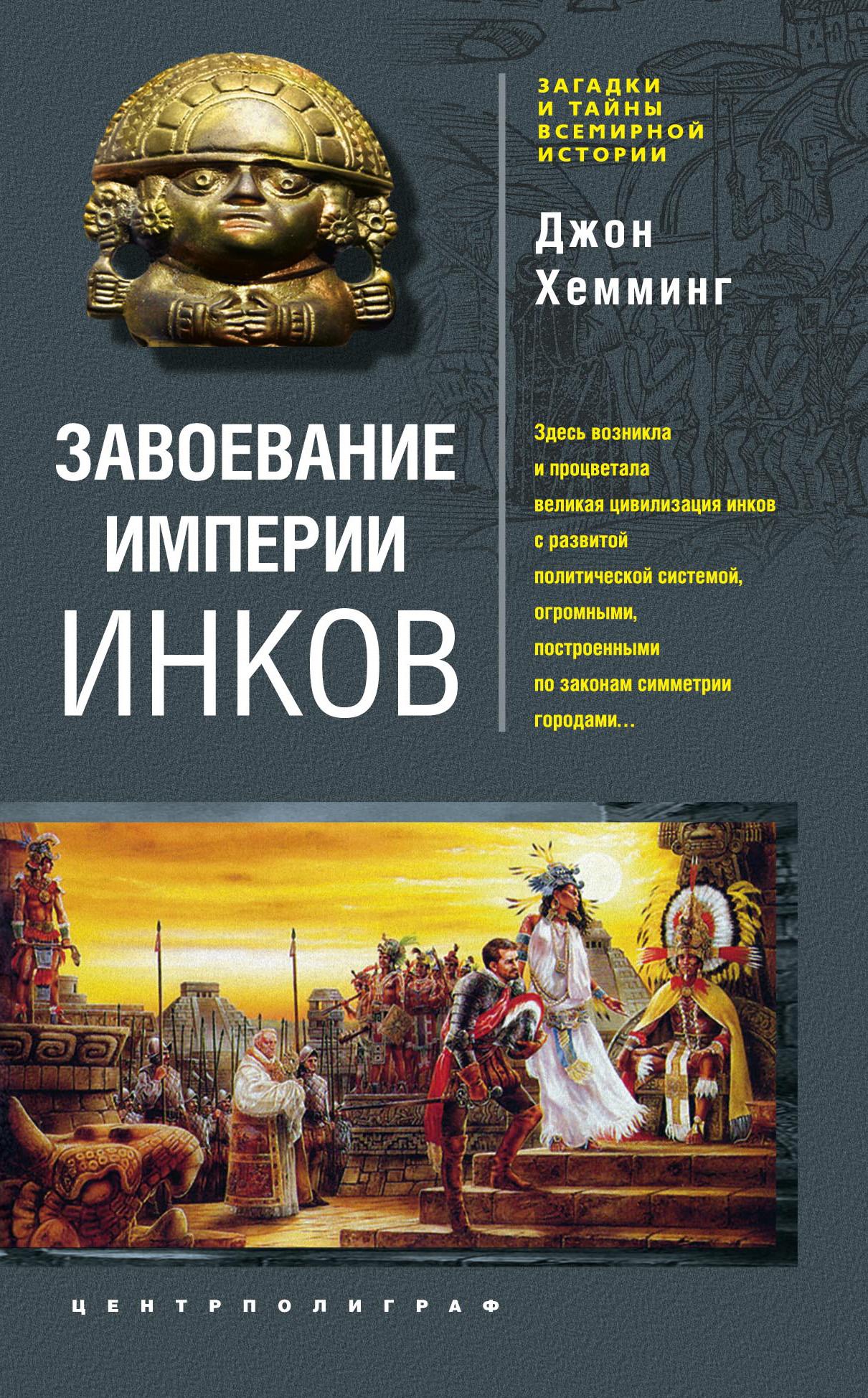 Джон Хемминг Завоевание империи инков. Проклятие исчезнувшей цивилизации джонатан харрис 0 византия история исчезнувшей империи