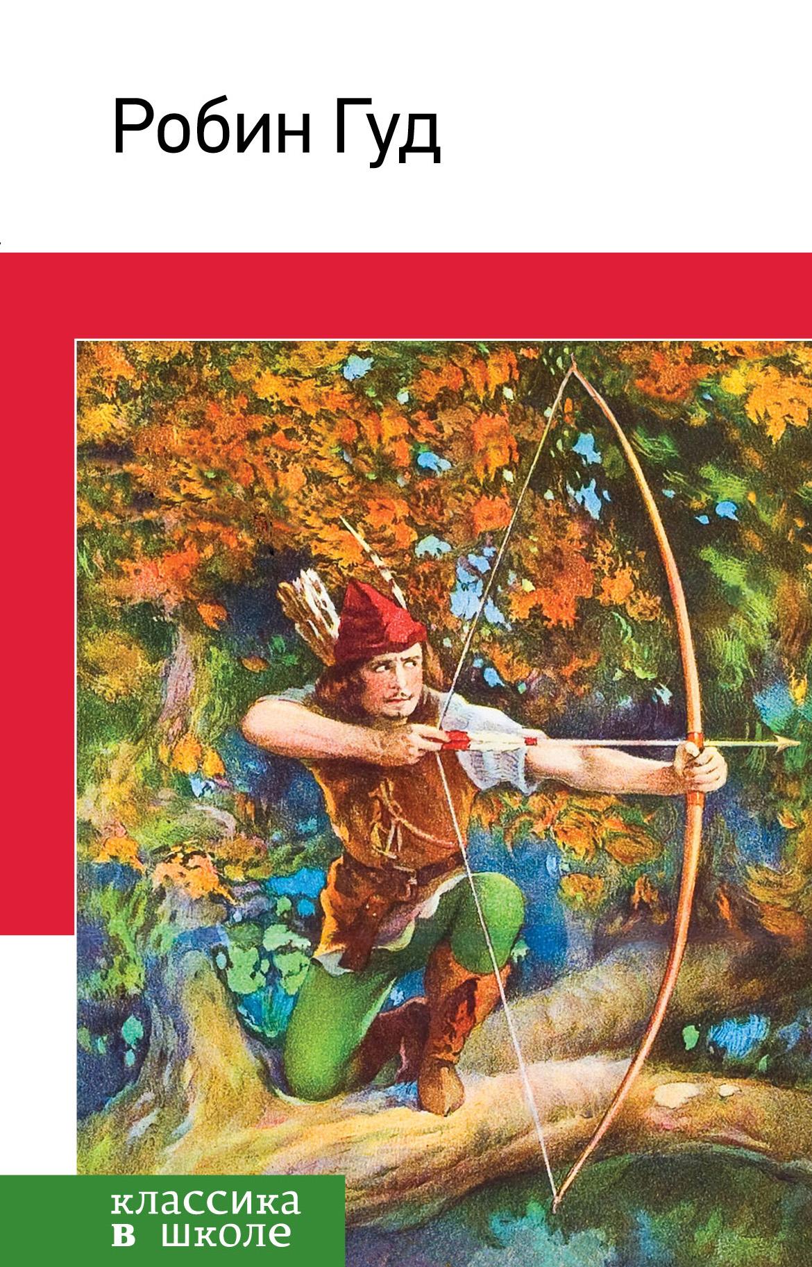Михаил Гершензон Робин Гуд чесова н адапт legends of robin hood легенды о робин гуде