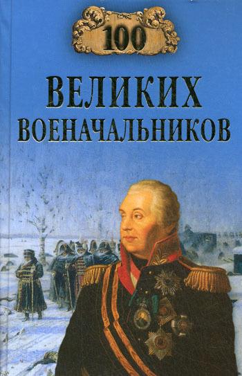 Алексей Шишов 100 великих военачальников а в шишов александр невский