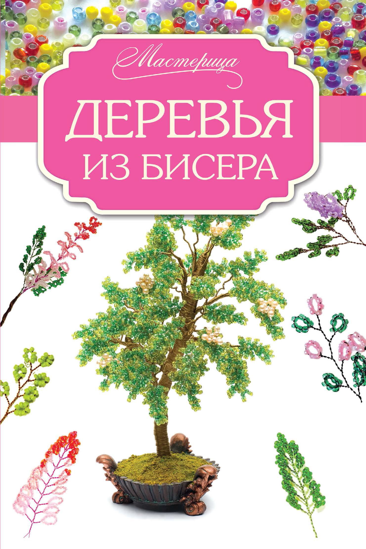 Елена Качалова Деревья из бисера