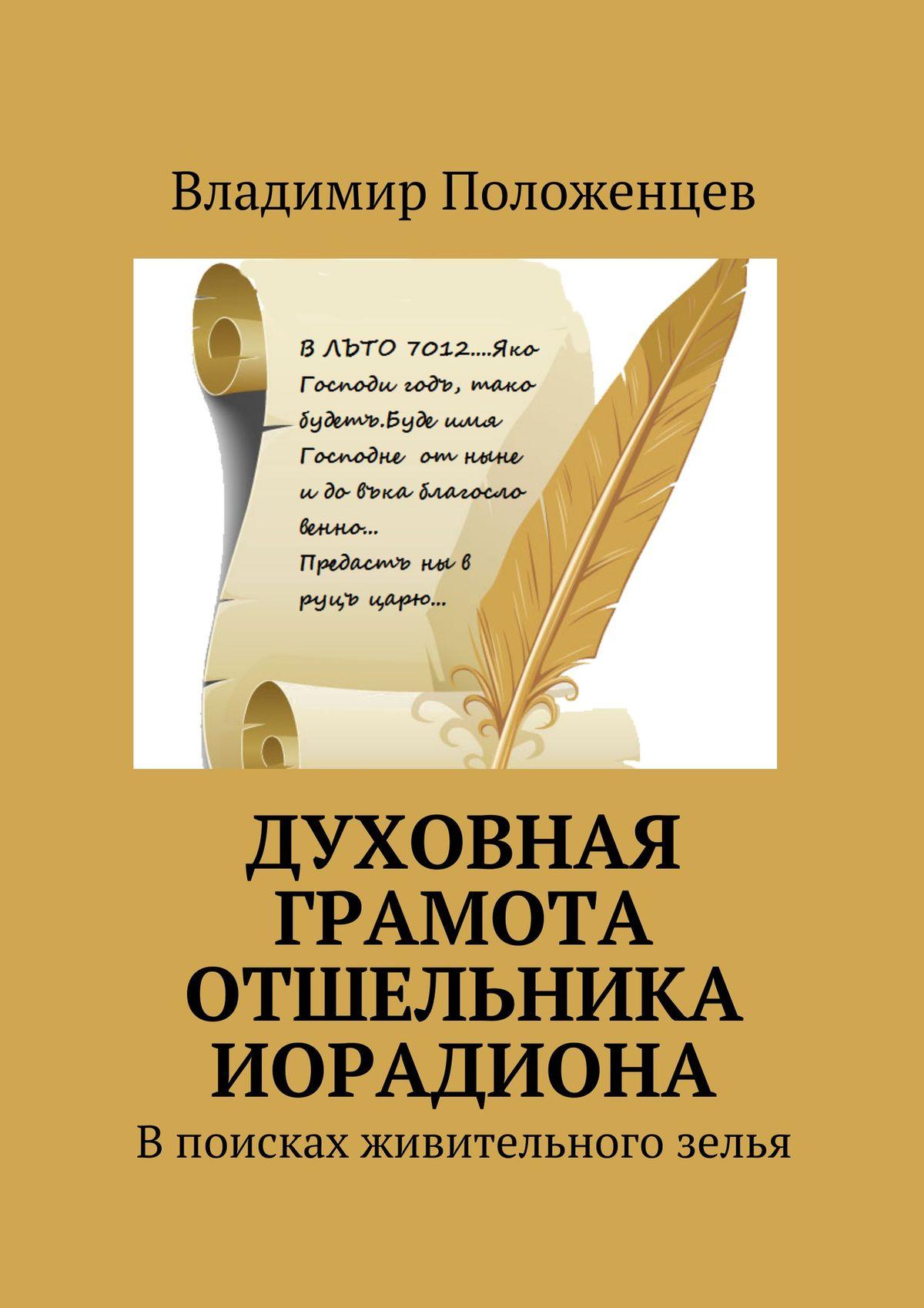 Владимир Положенцев Духовная грамота отшельника Иорадиона