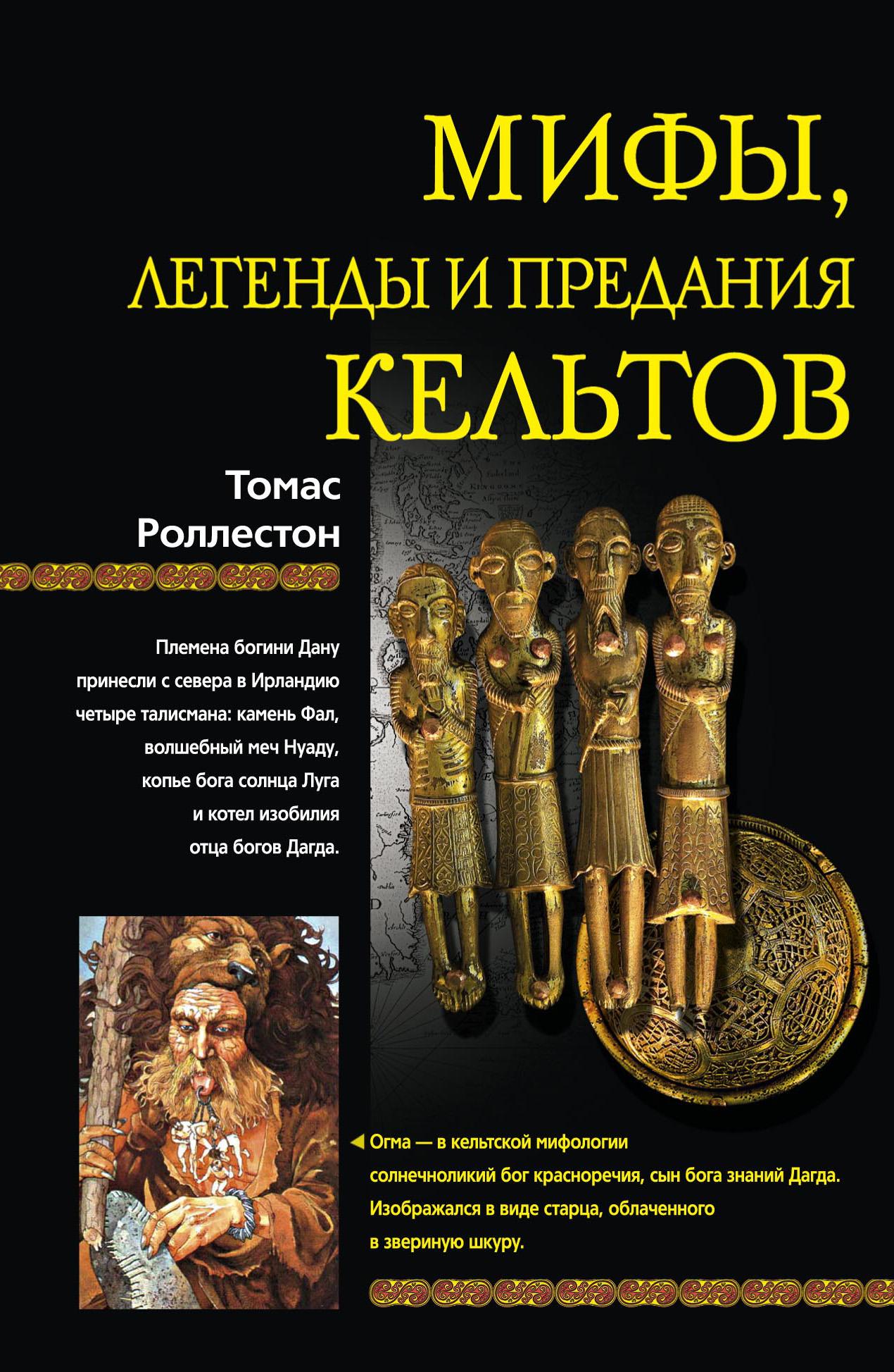 Томас Роллестон Мифы, легенды и предания кельтов евгений меркулов посреди донской степи том 1 казачьи сказки легенды предания
