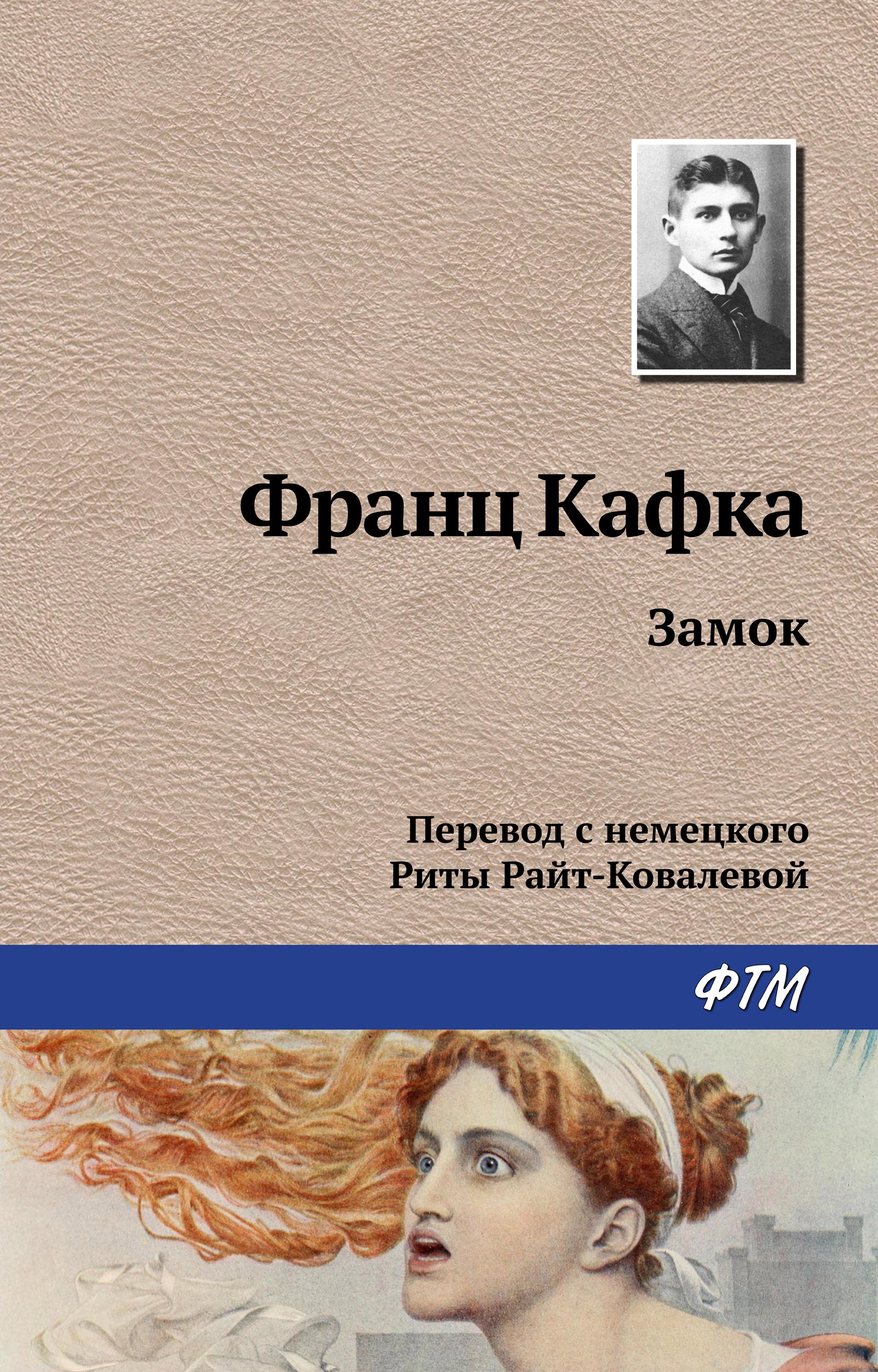 Франц Кафка Замок