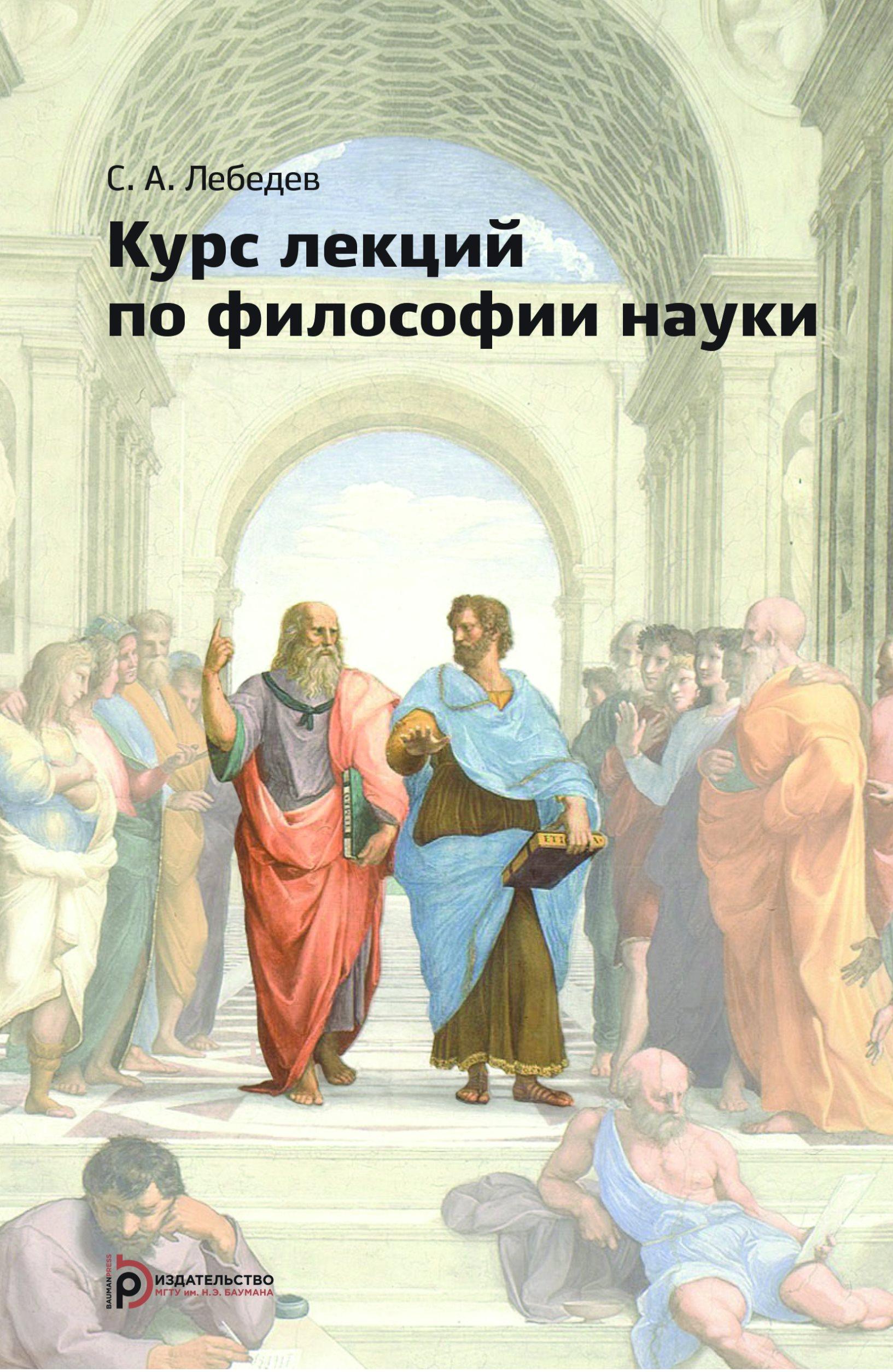 Сергей Александрович Лебедев Курс лекций по философии науки цена