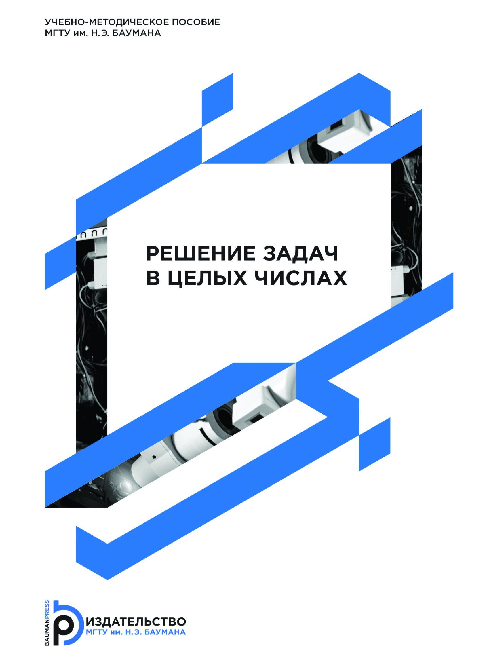 А. П. Власова Решение задач в целых числах