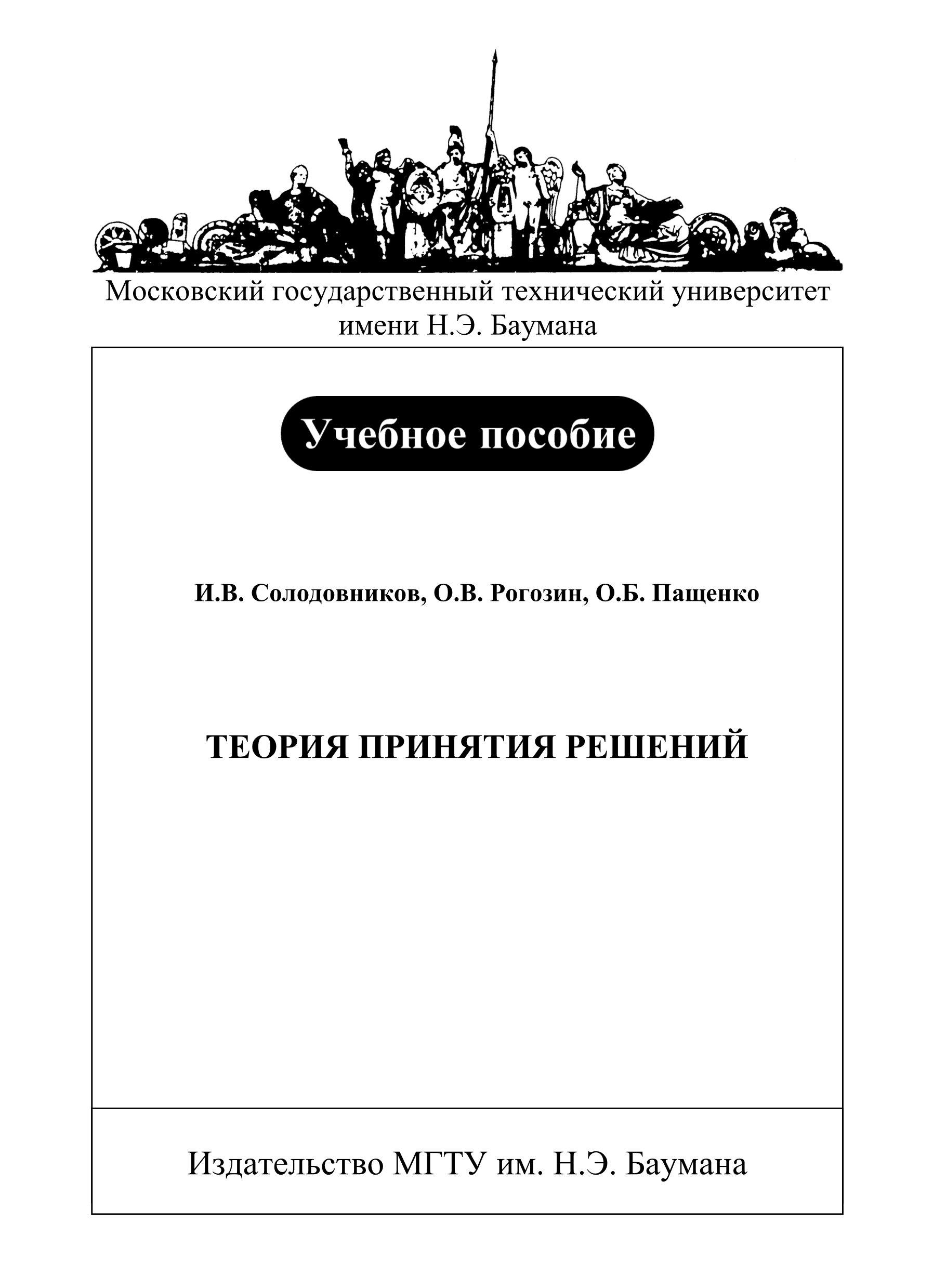 Олег Пащенко Теория принятия решений