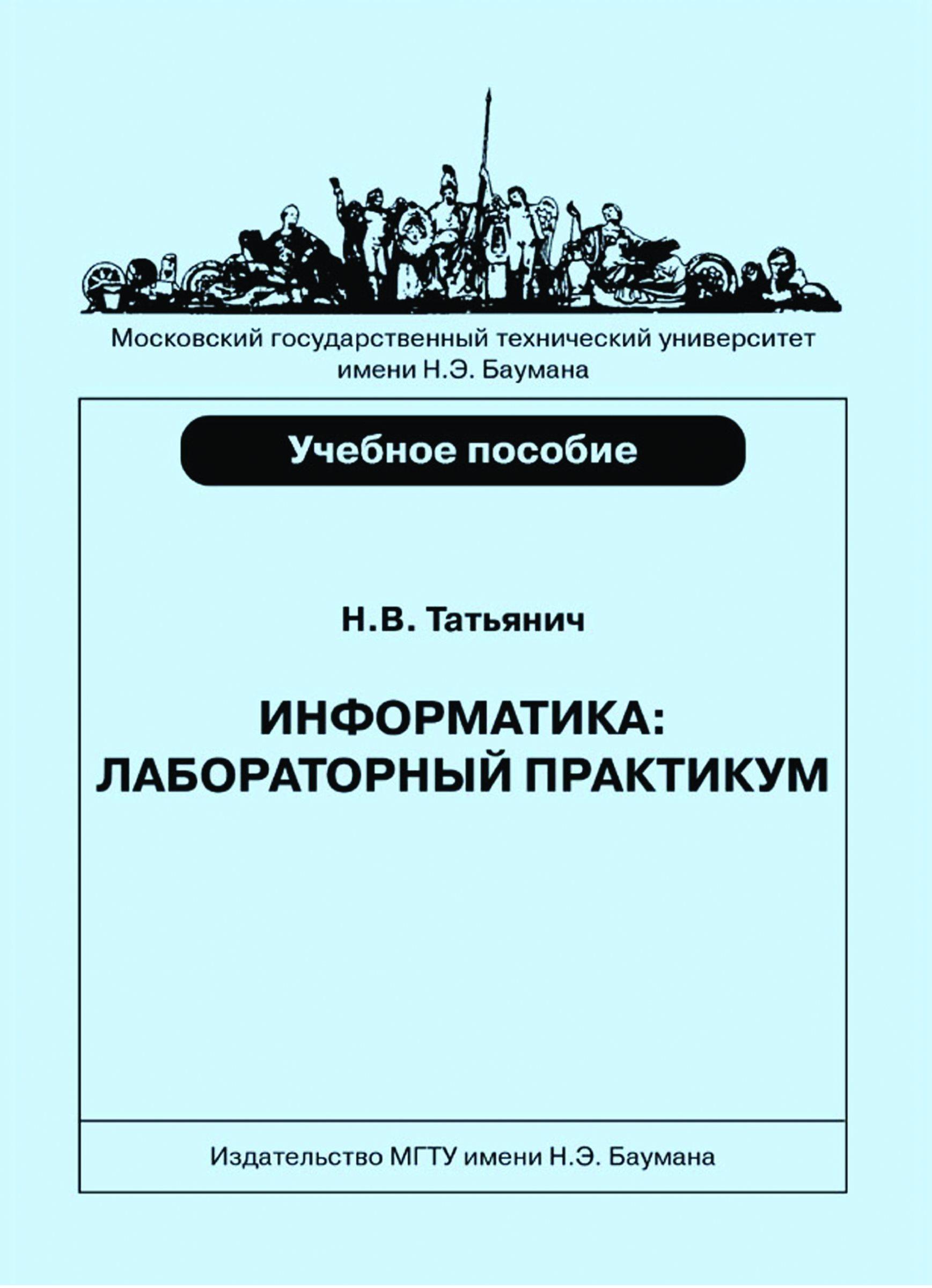 Николай Татьянич Информатика. Лабораторный практикум