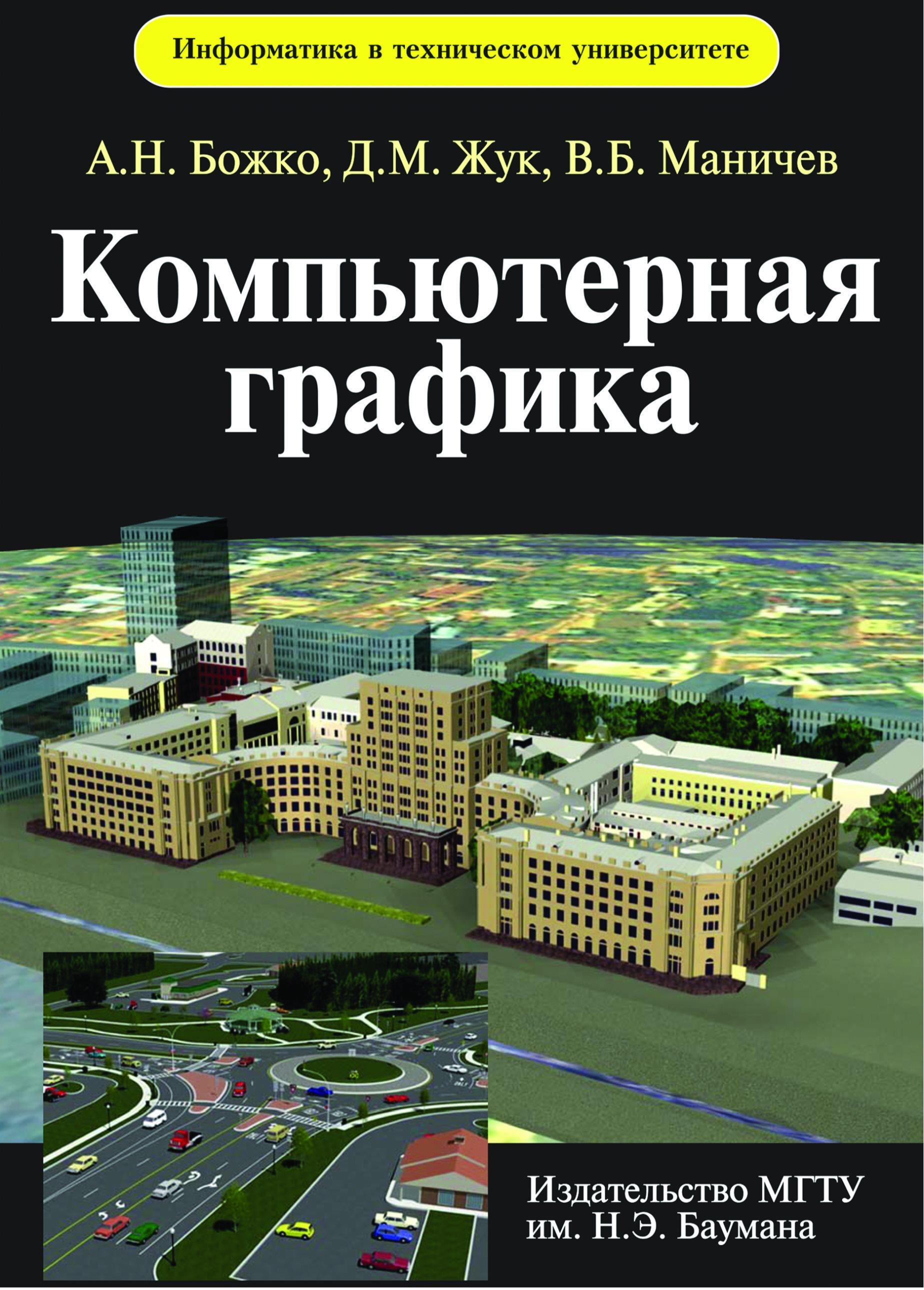 Аркадий Божко Компьютерная графика ефремов г в инженерная и компьютерная графика на базе графических систем