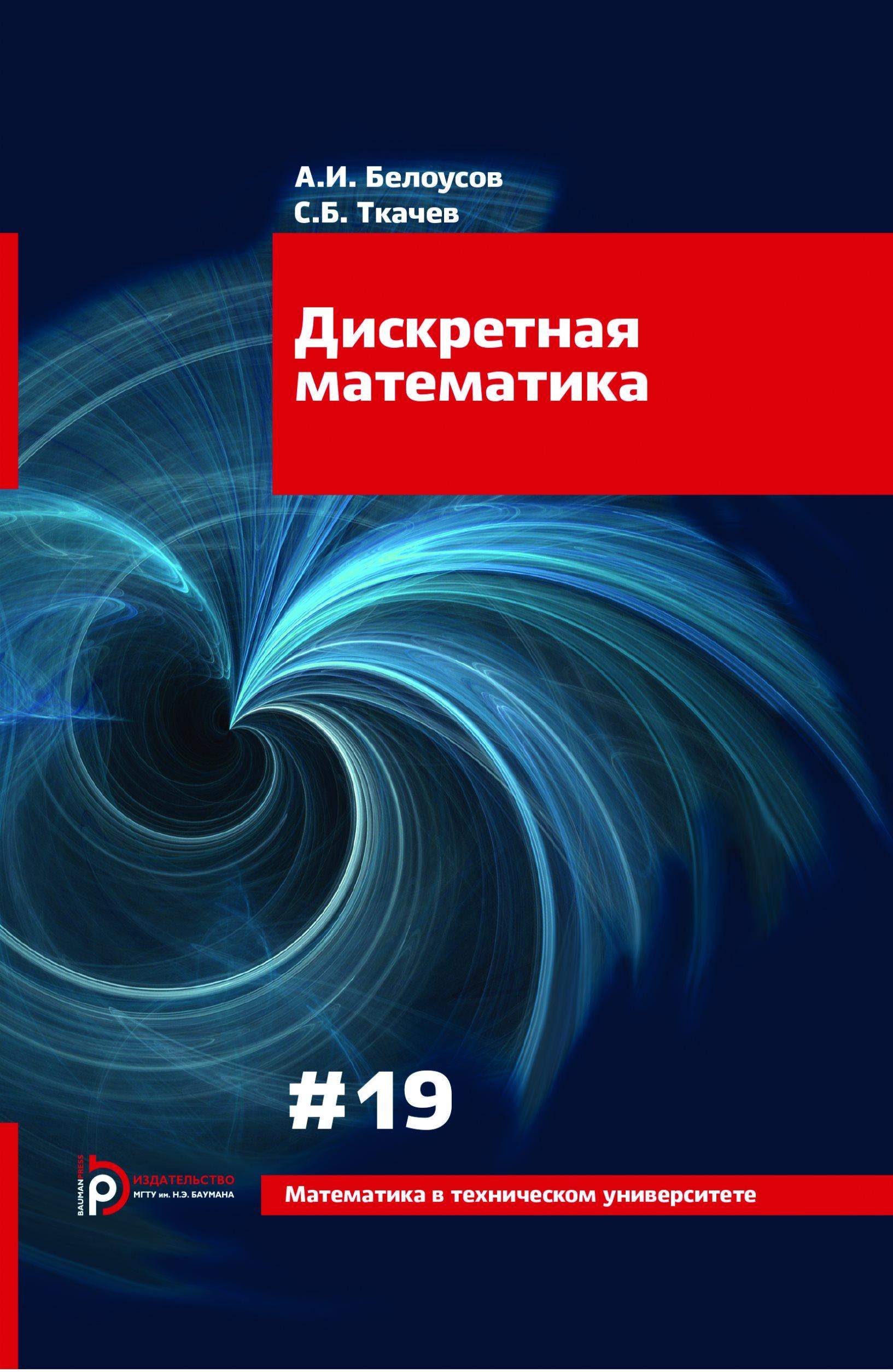 Алексей Белоусов Дискретная математика