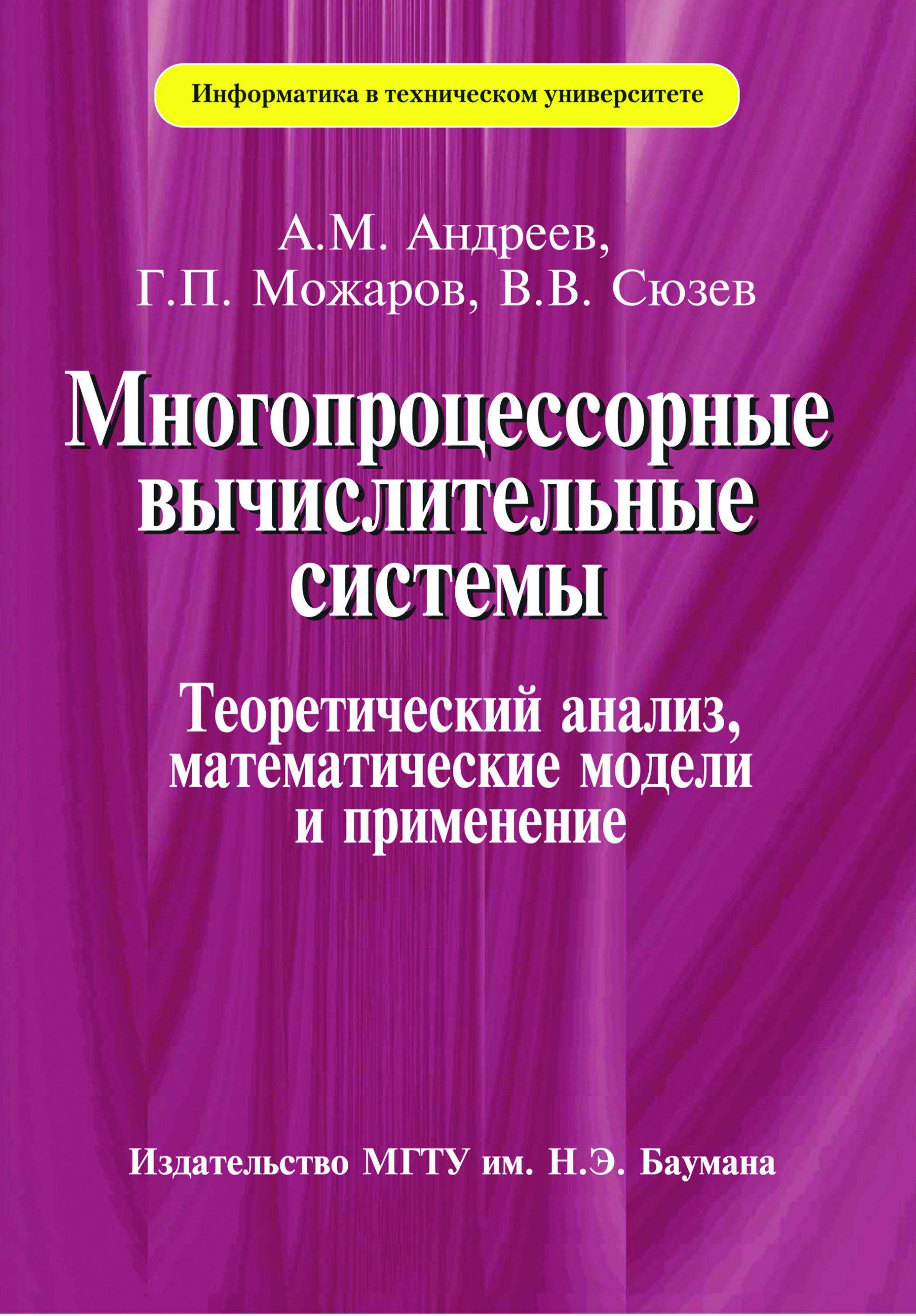 Арк Андреев Многопроцессорные вычислительные системы арк андреев многопроцессорные вычислительные системы