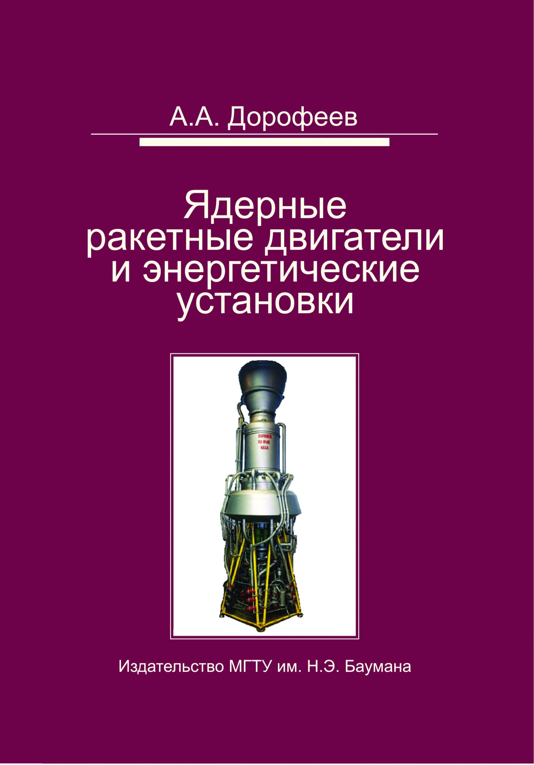 цена на Анатолий Дорофеев Ядерные ракетные двигатели и энергетические установки. Введение в теорию, расчет и проектирование