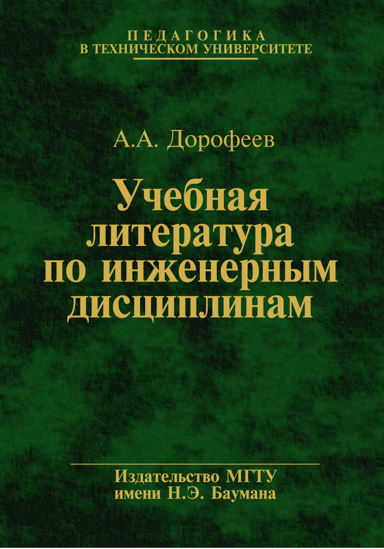 Анатолий Дорофеев Учебная литература по инженерным дисциплинам анатолий дорофеев учебная литература по инженерным дисциплинам