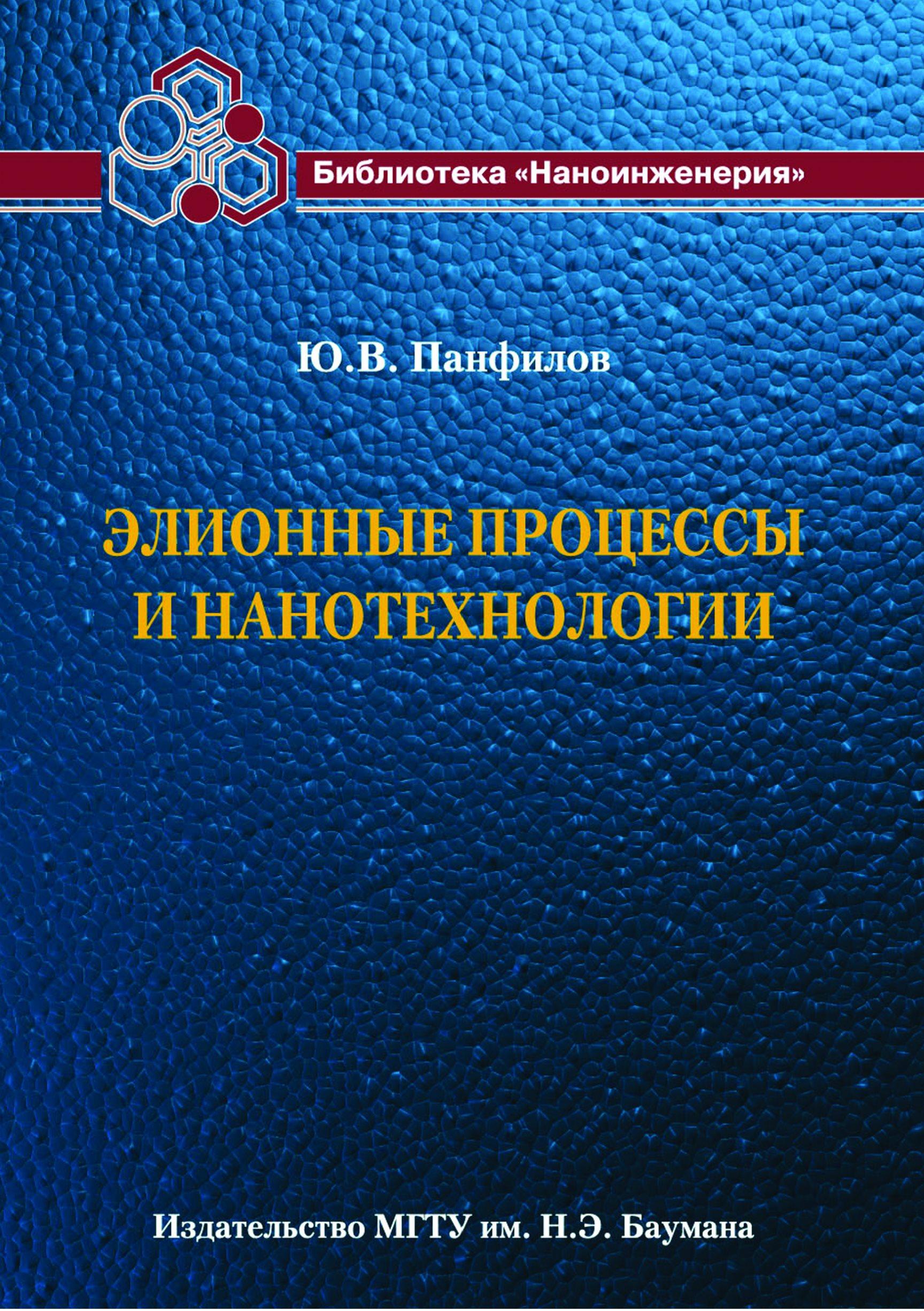 Юрий Панфилов Элионные процессы и нанотехнологии
