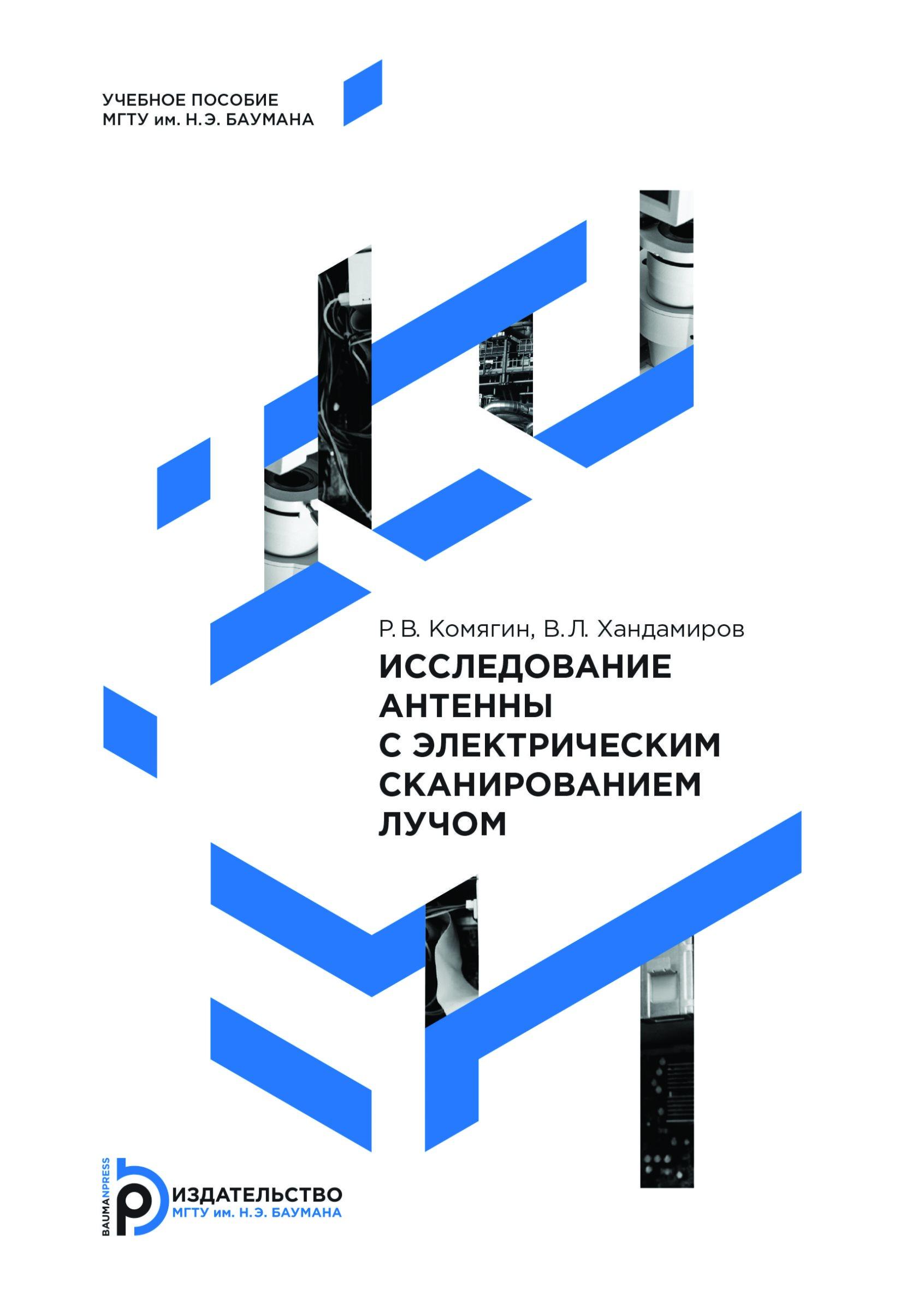 цены Роман Комягин Исследование антенны с электрическим сканированием лучом