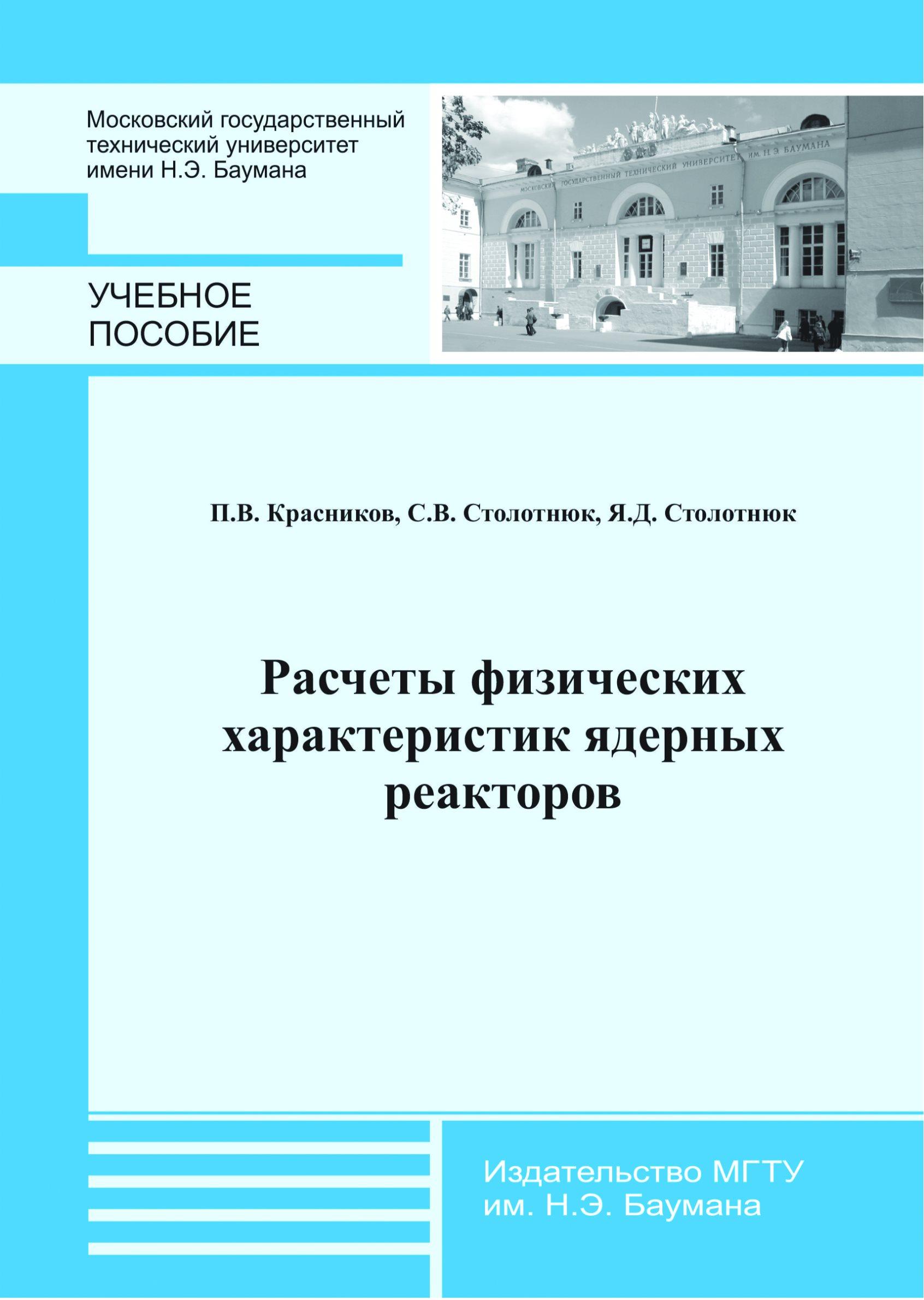 Петр Красников Расчеты физических характеристик ядерных реакторов цены онлайн