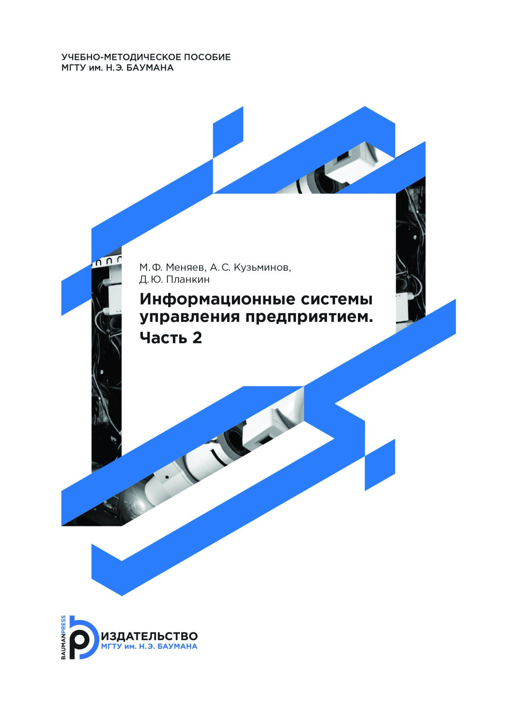 Александр Кузьминов Информационные cистемы управления предприятием. Часть 2 стоппер для дверей детский корова de 0129
