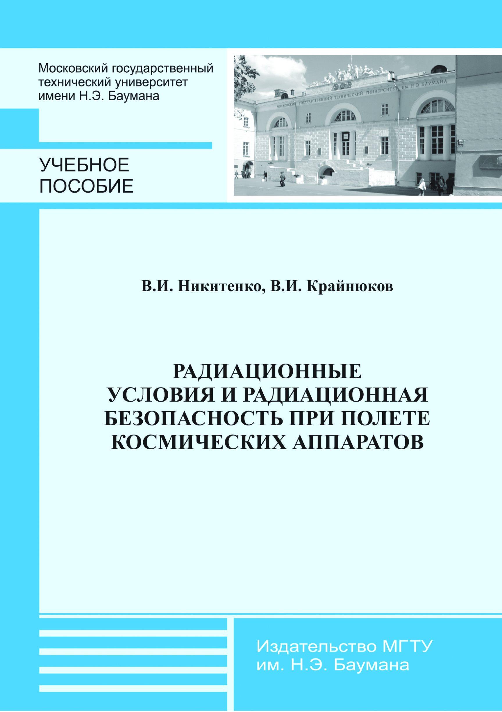 Владимир Крайнюков Радиационные условия и радиационная безопасность при полете космических аппаратов