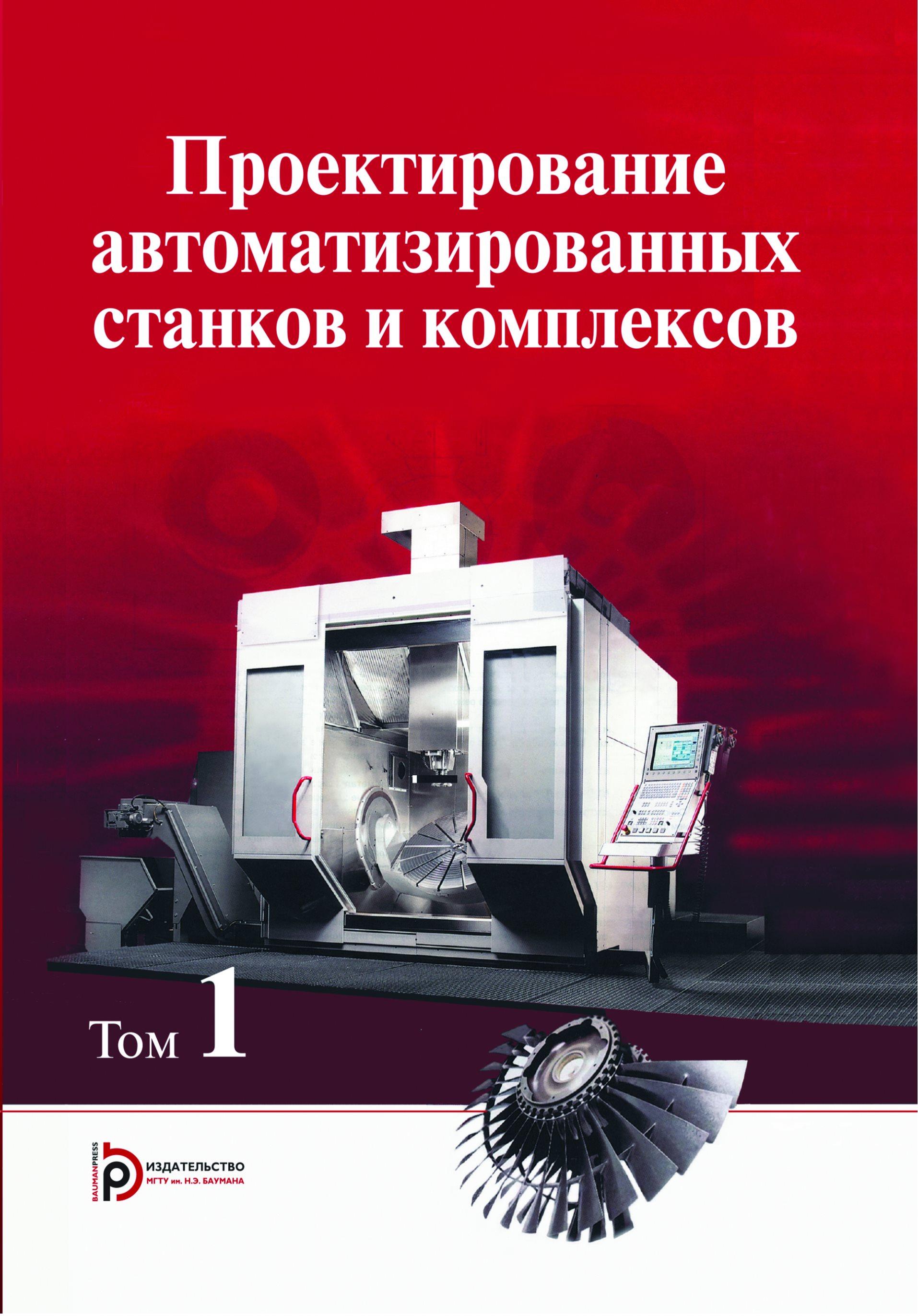 Герман Васильев Проектирование автоматизированных станков и комплексов. Том 1