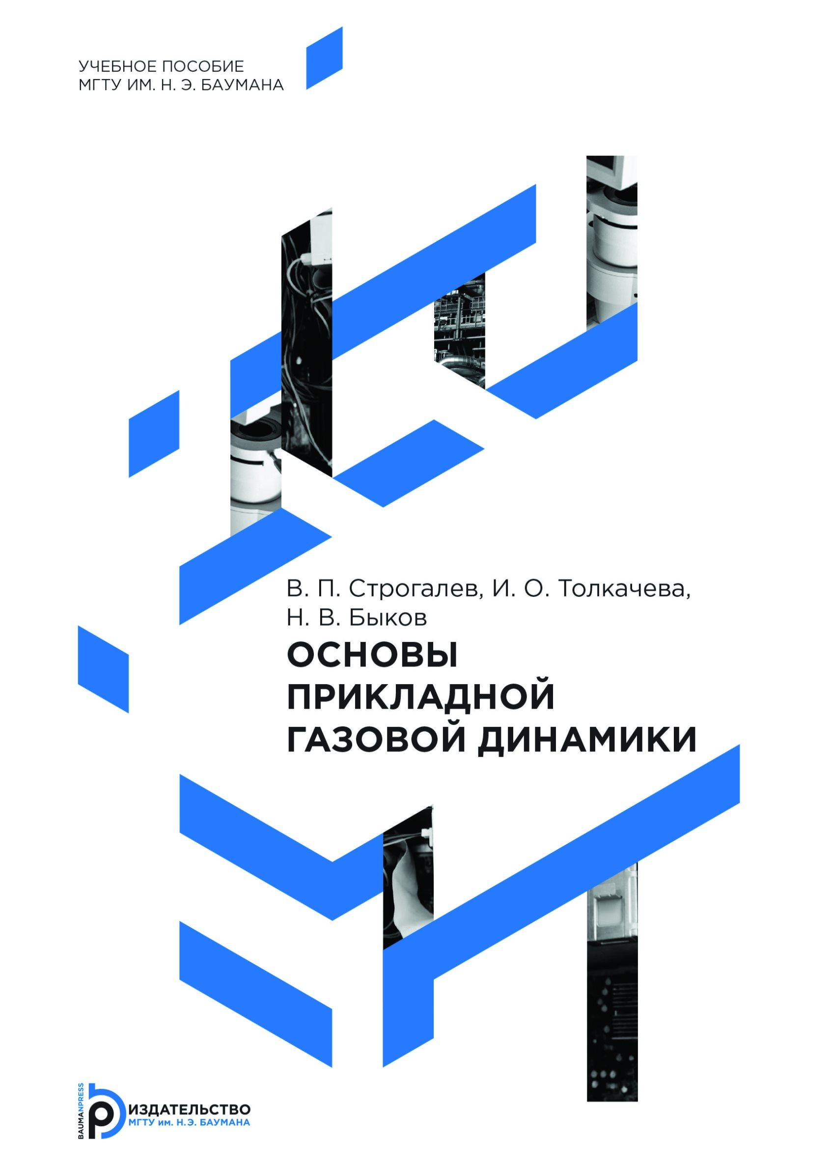 Никита Быков Основы прикладной газовой динамики баллистика ствольных систем