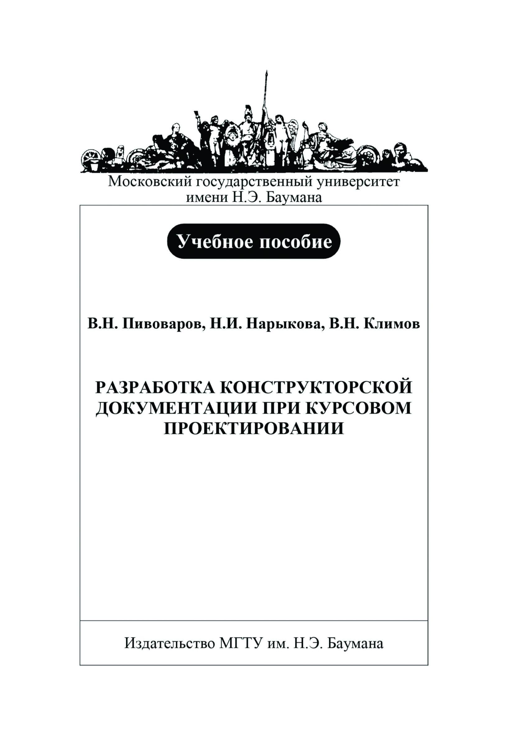 Владимир Николаевич Климов Разработка конструкторской документации при курсовом проектировании