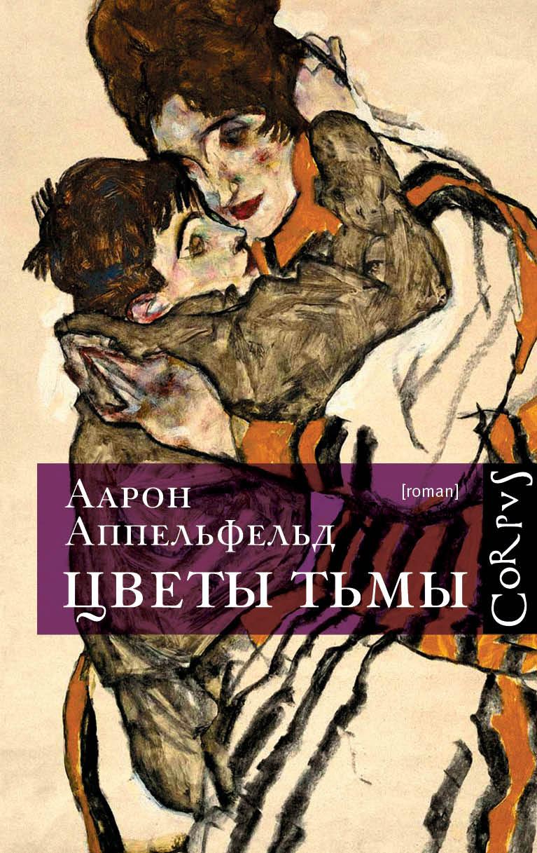 Аарон Аппельфельд Цветы тьмы цветы украины