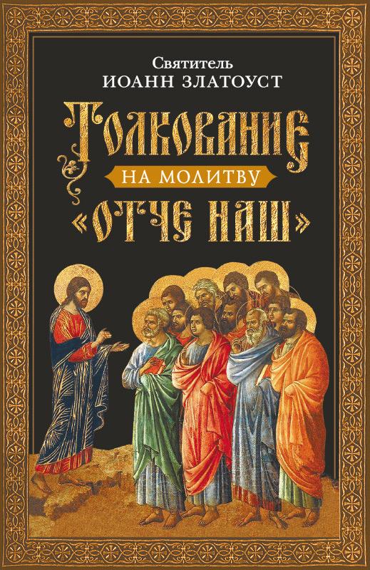 лучшая цена Святитель Иоанн Златоуст Толкование на молитву Отче наш