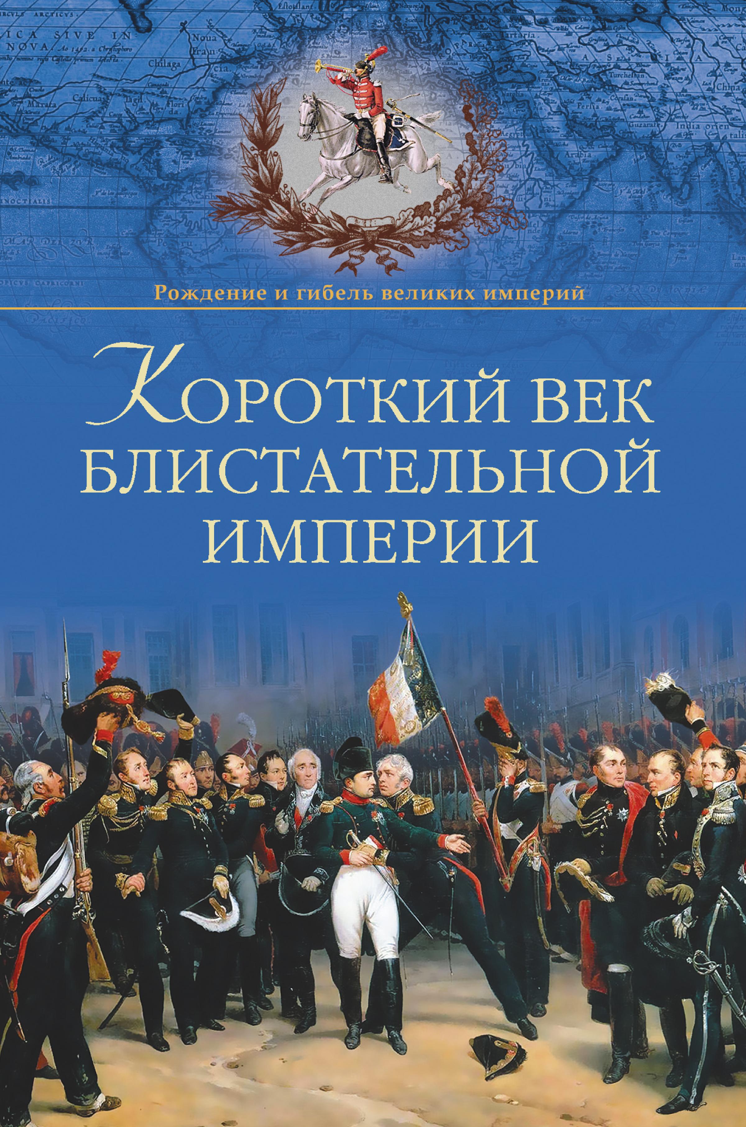 Александр Широкорад Короткий век блистательной империи промышленная политика франции во второй половине хх века