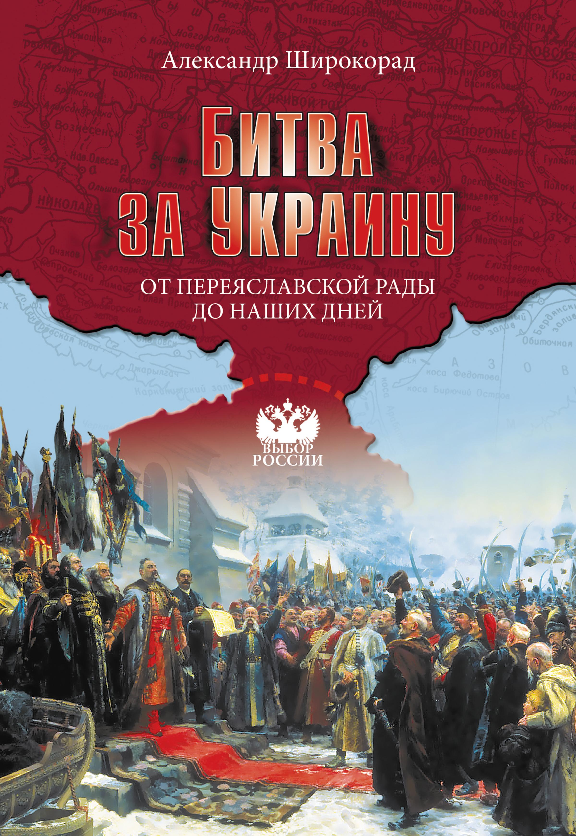 все цены на Александр Широкорад Битва за Украину. От Переяславской рады до наших дней онлайн