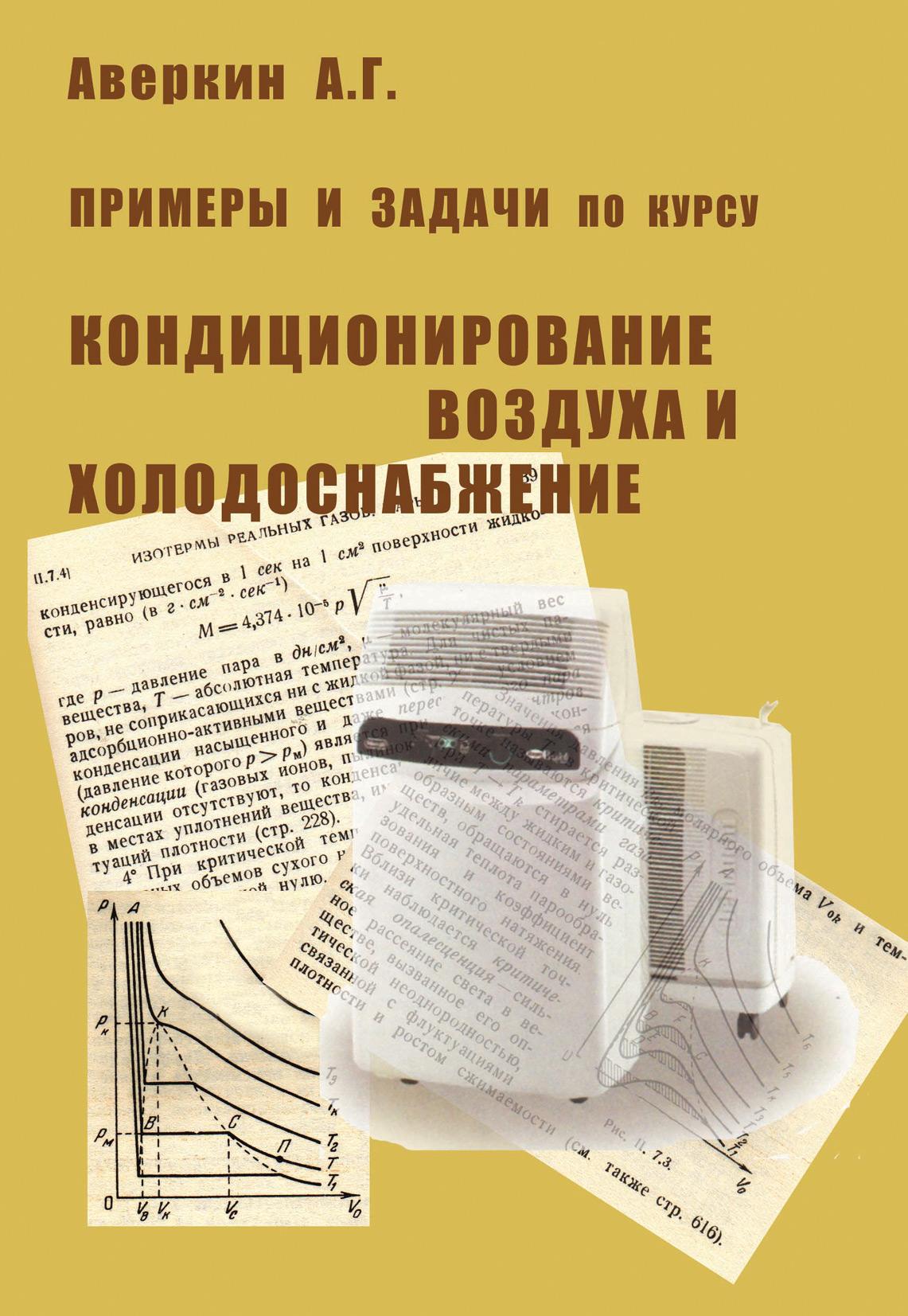 А. Г. Аверкин Примеры и задачи по курсу «Кондиционирование воздуха и холодоснабжение»