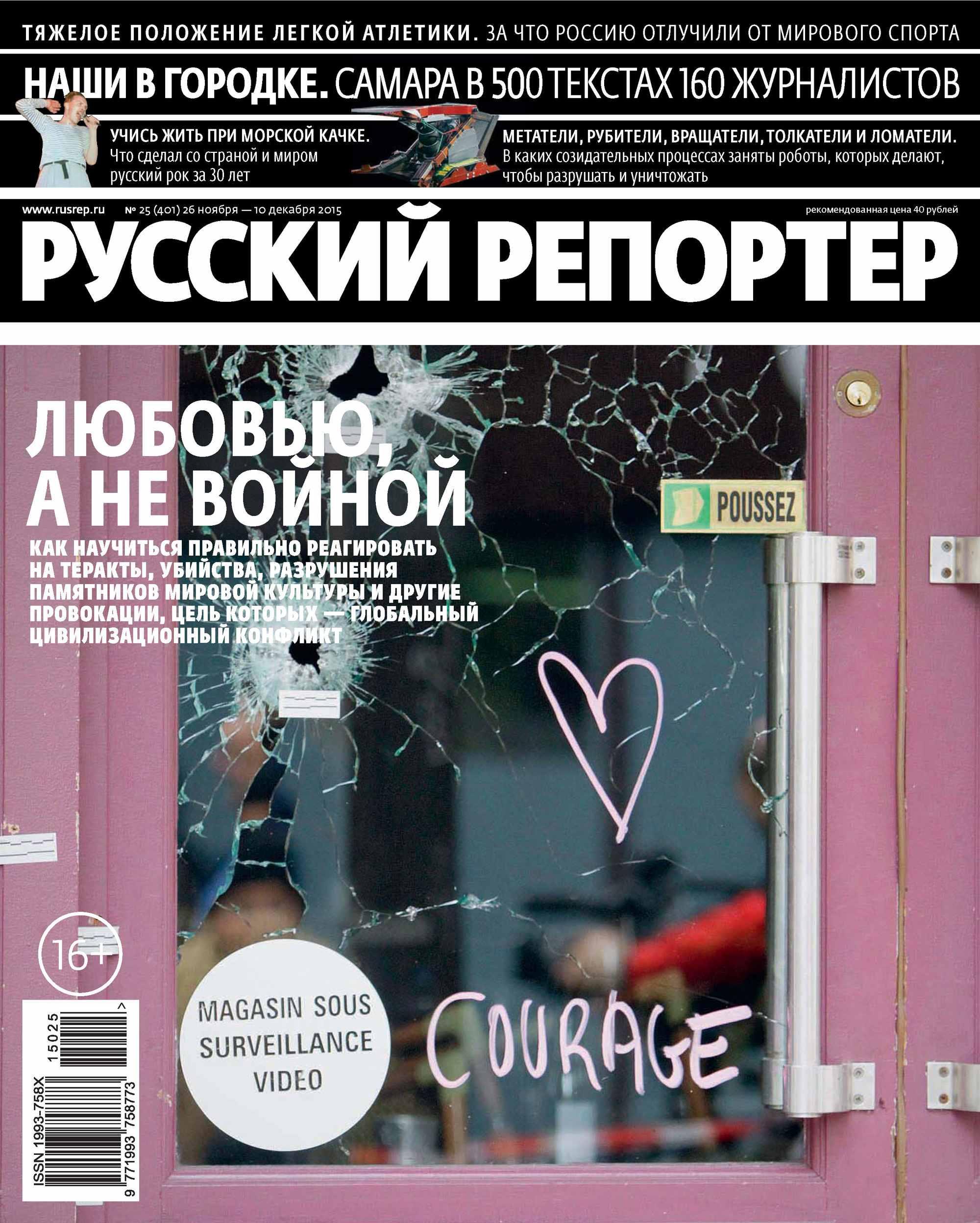 Отсутствует Русский Репортер №25/2015 журнал вести репортер читать онлайн последний номер