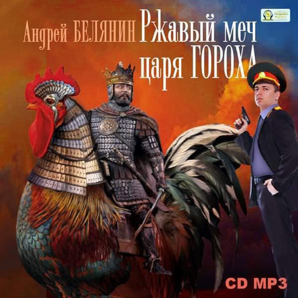 Андрей Белянин Ржавый меч царя Гороха