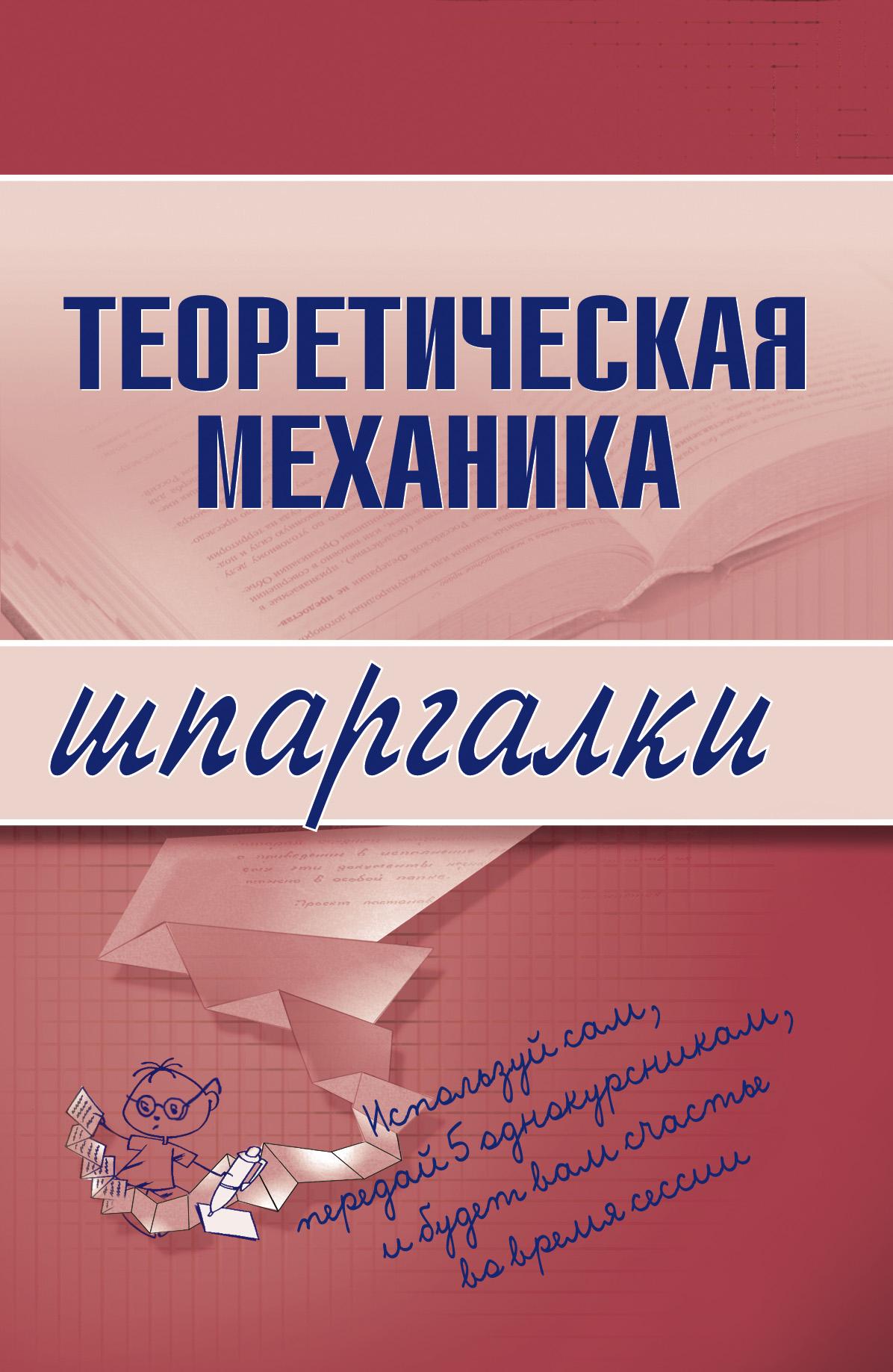 Юлия Валерьевна Щербакова Теоретическая механика аркуша а техническая механика теоретическая механика и сопротивление материалов