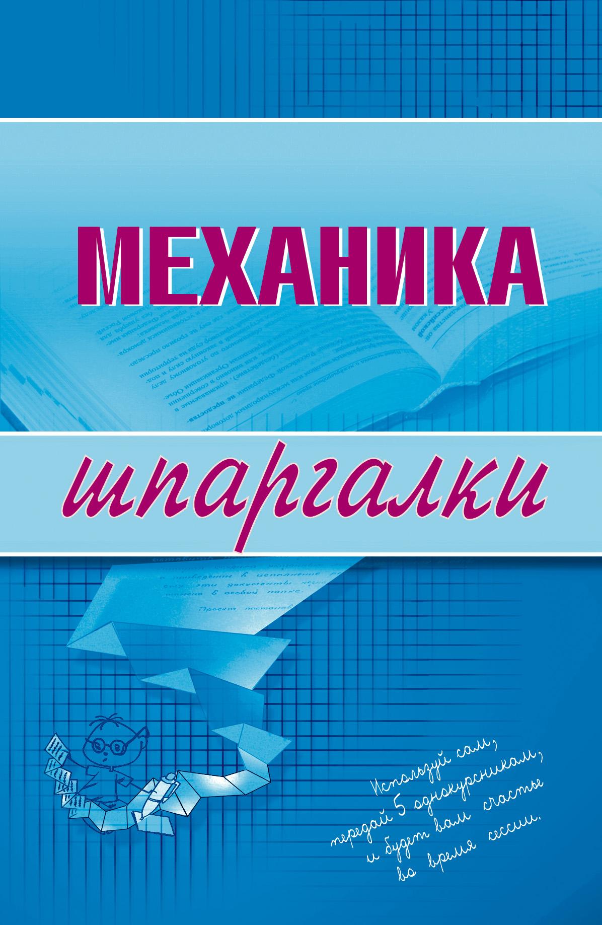 Юлия Валерьевна Щербакова Механика ю в щербакова механика