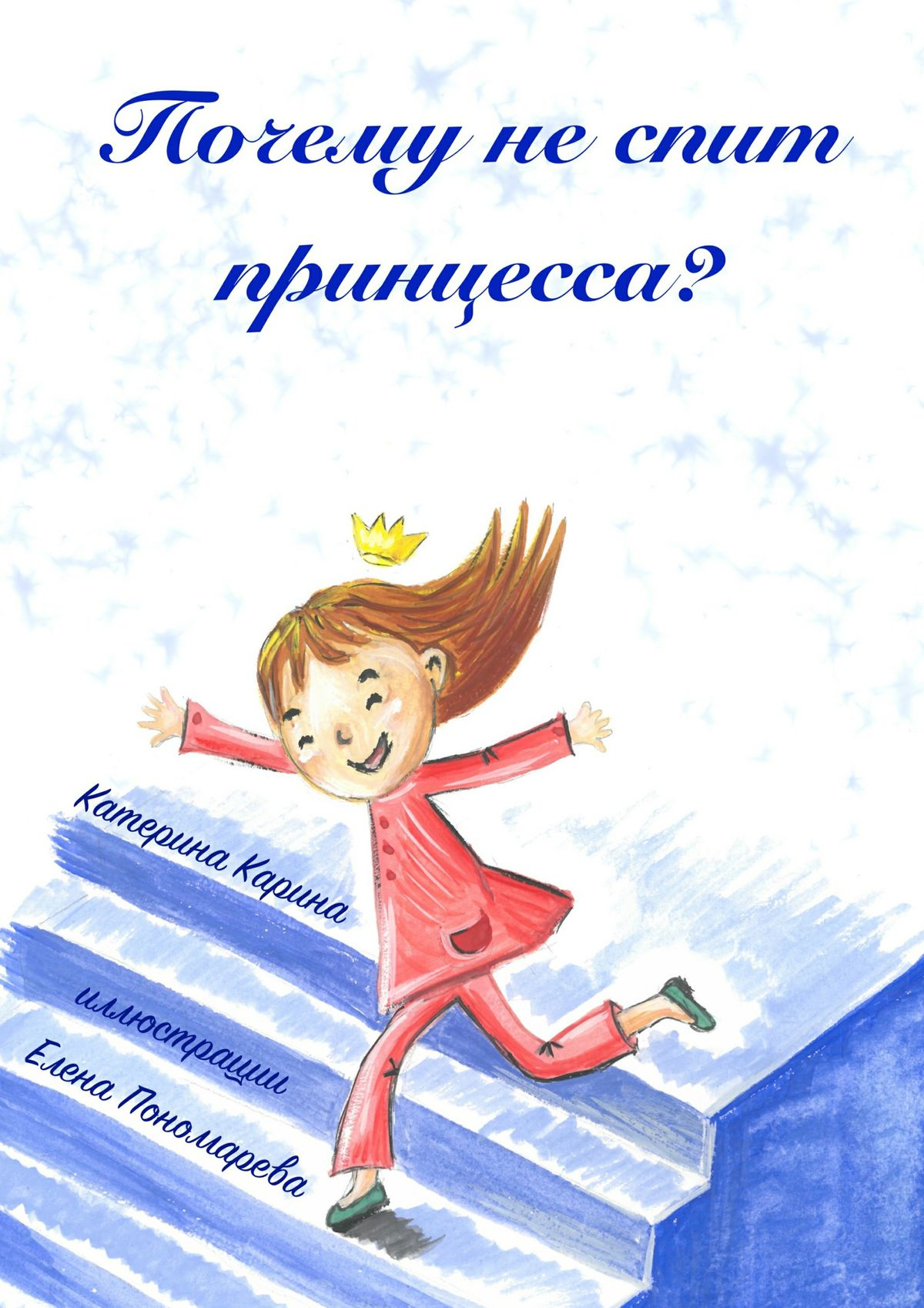 цена на Катерина Карина Почему неспит принцесса?