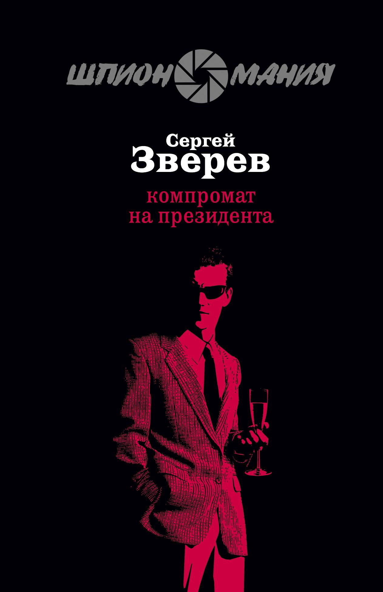 все цены на Сергей Зверев Компромат на президента онлайн