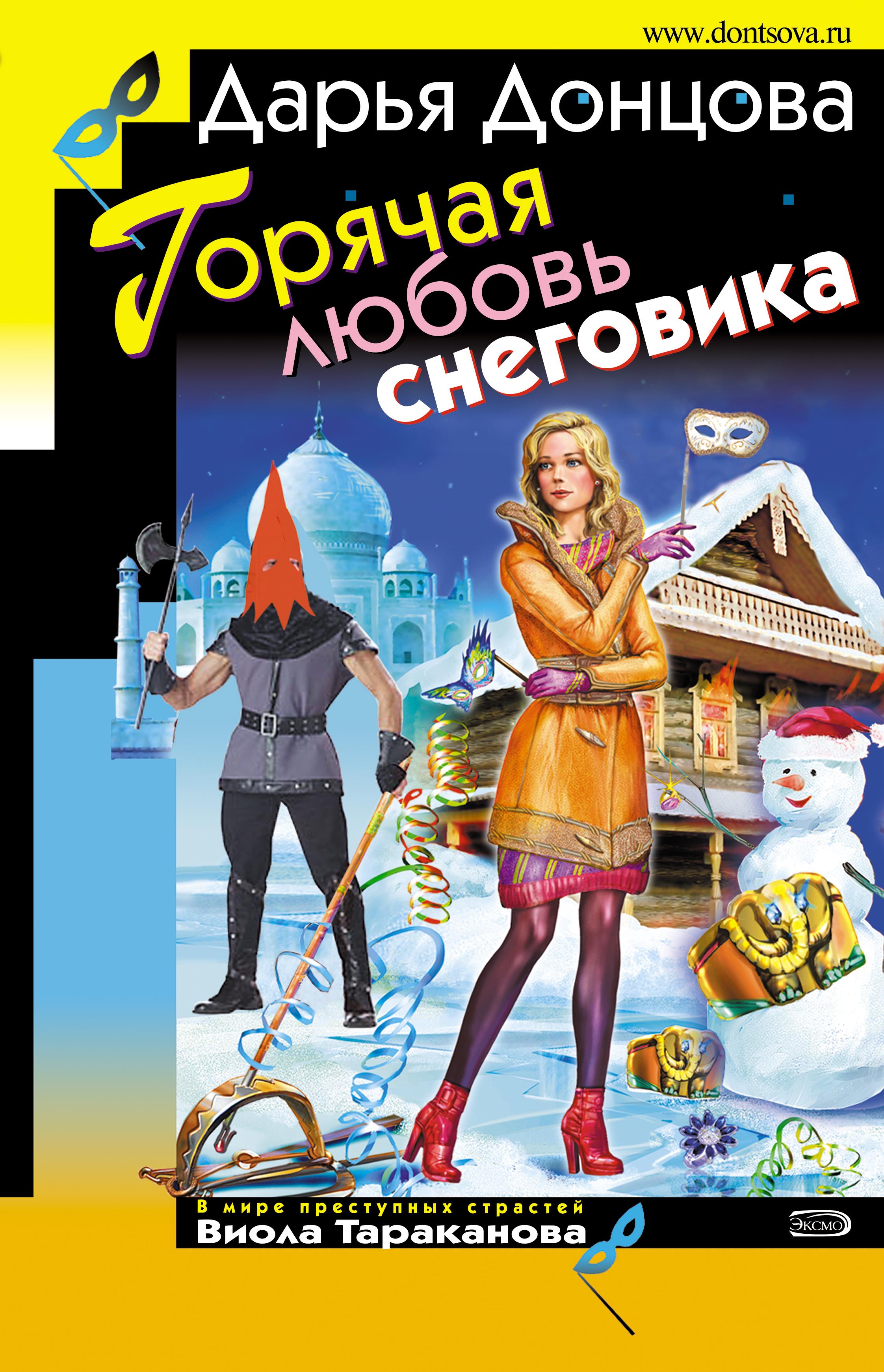 Горячая любовь снеговика ( Дарья Донцова  )