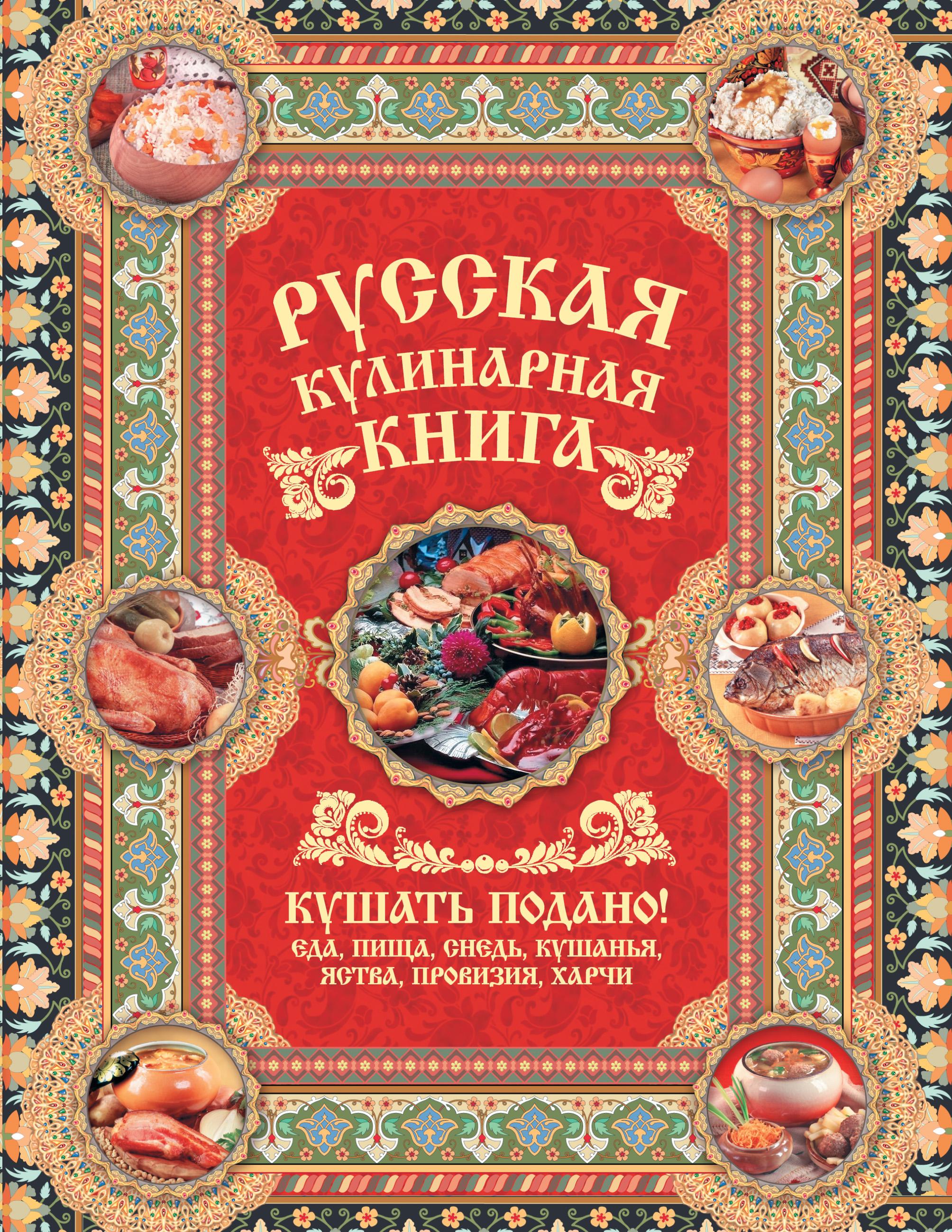 Андрей Сазонов Русская кулинарная книга. Кушать подано!